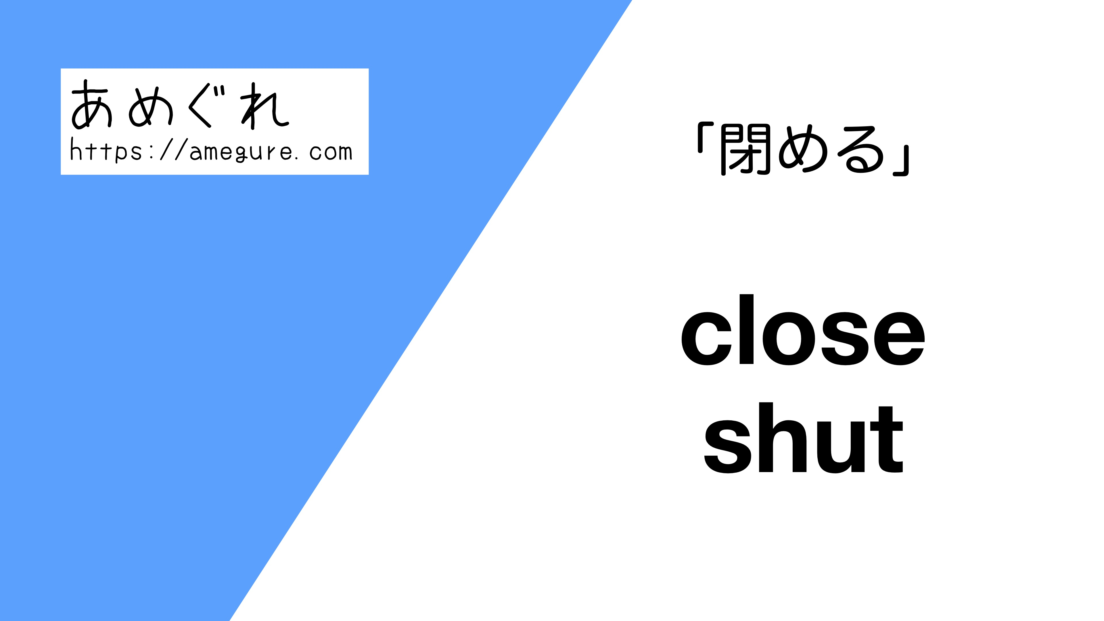 close-shut違い