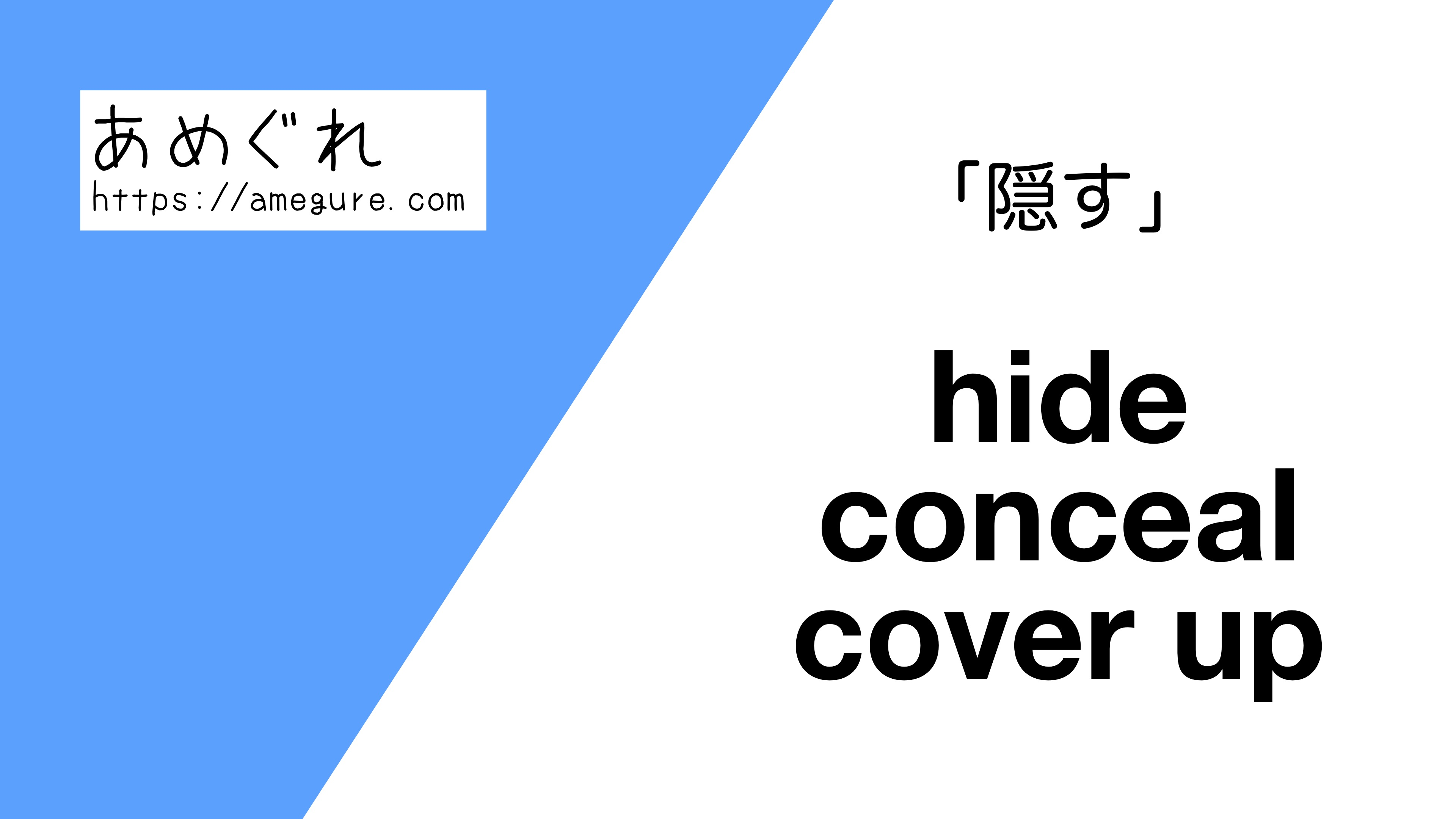 hide-conceal-cover-up違い