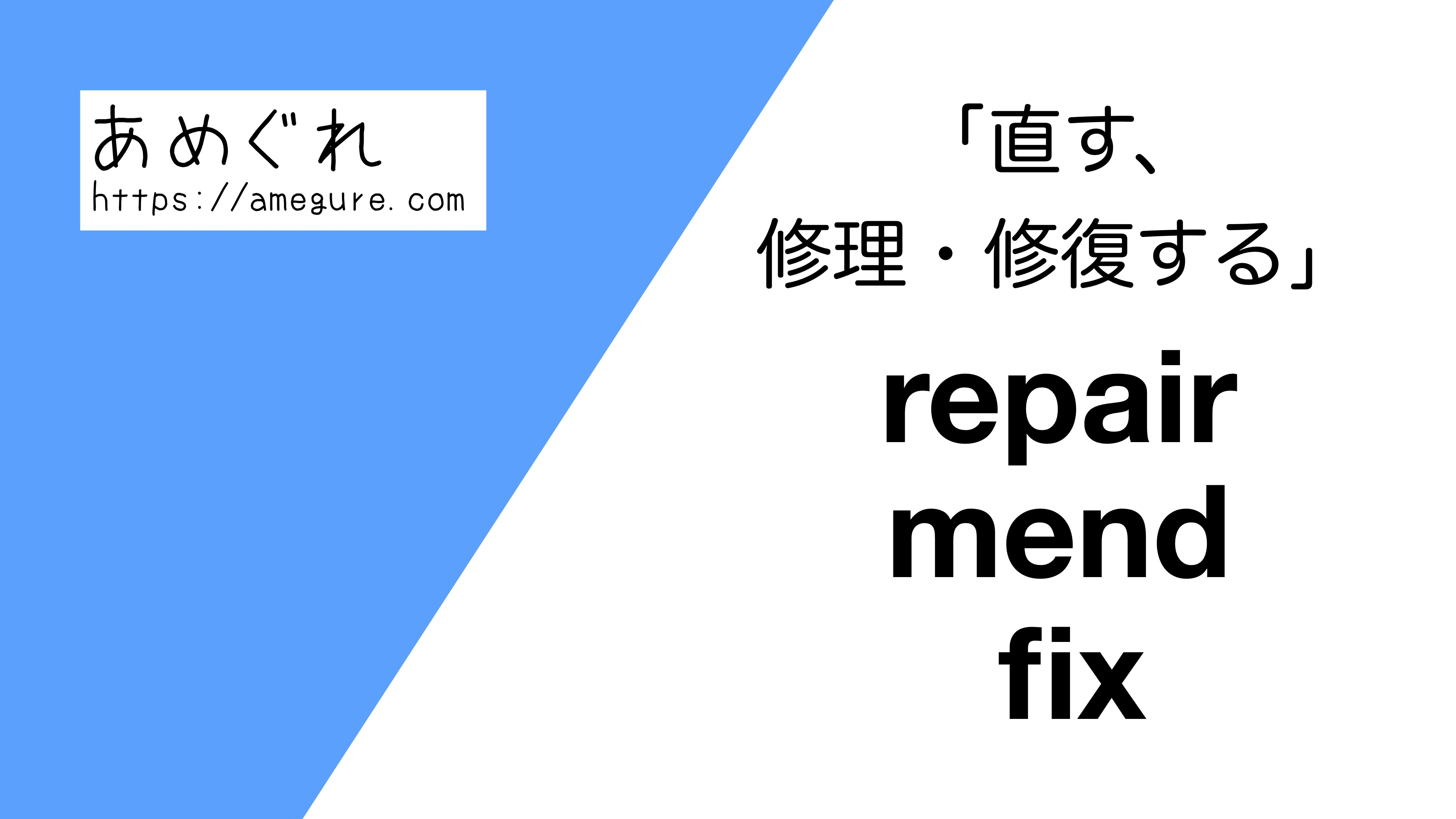 repair-mend-fix違い