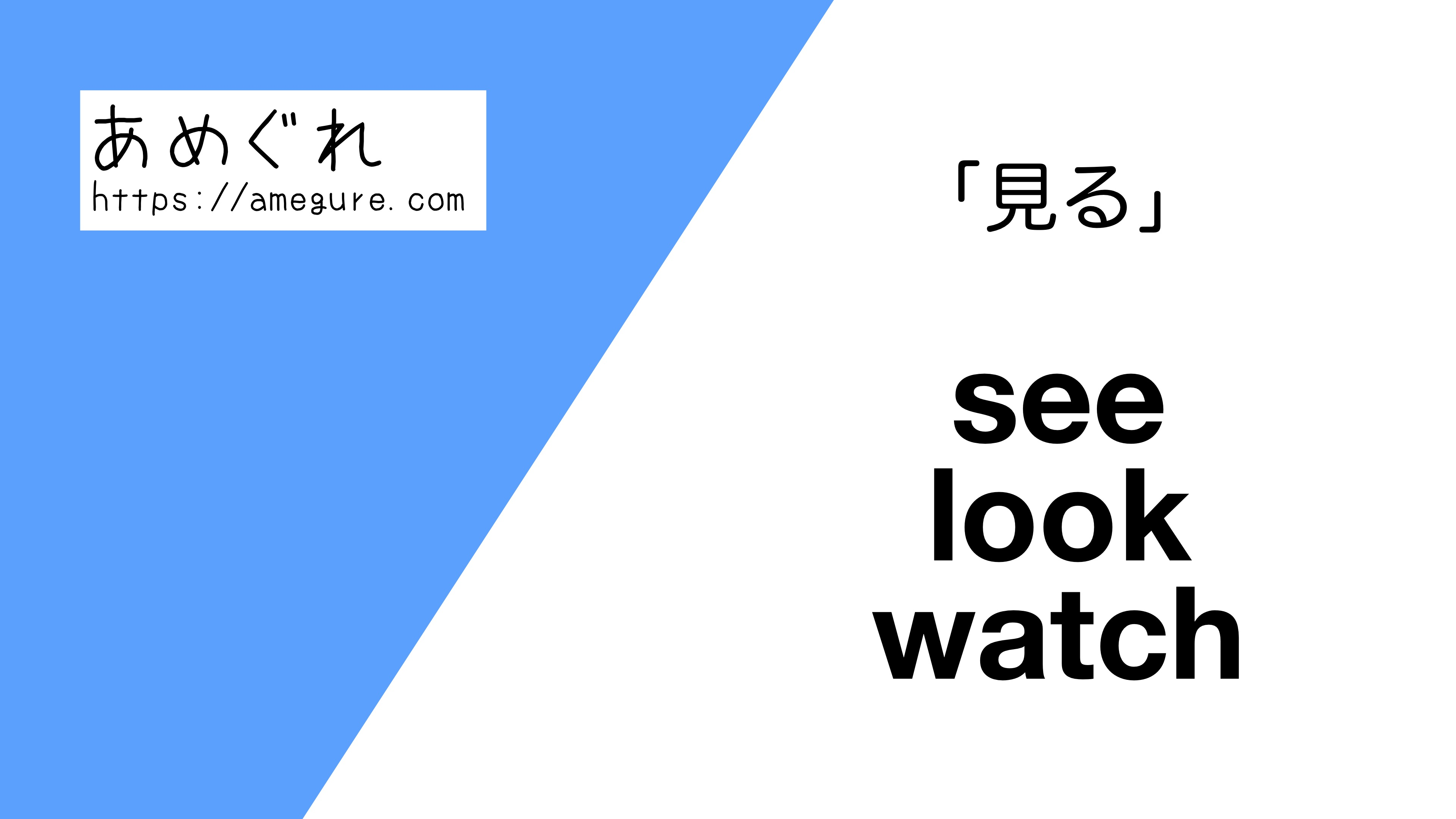 see-look-watch違い