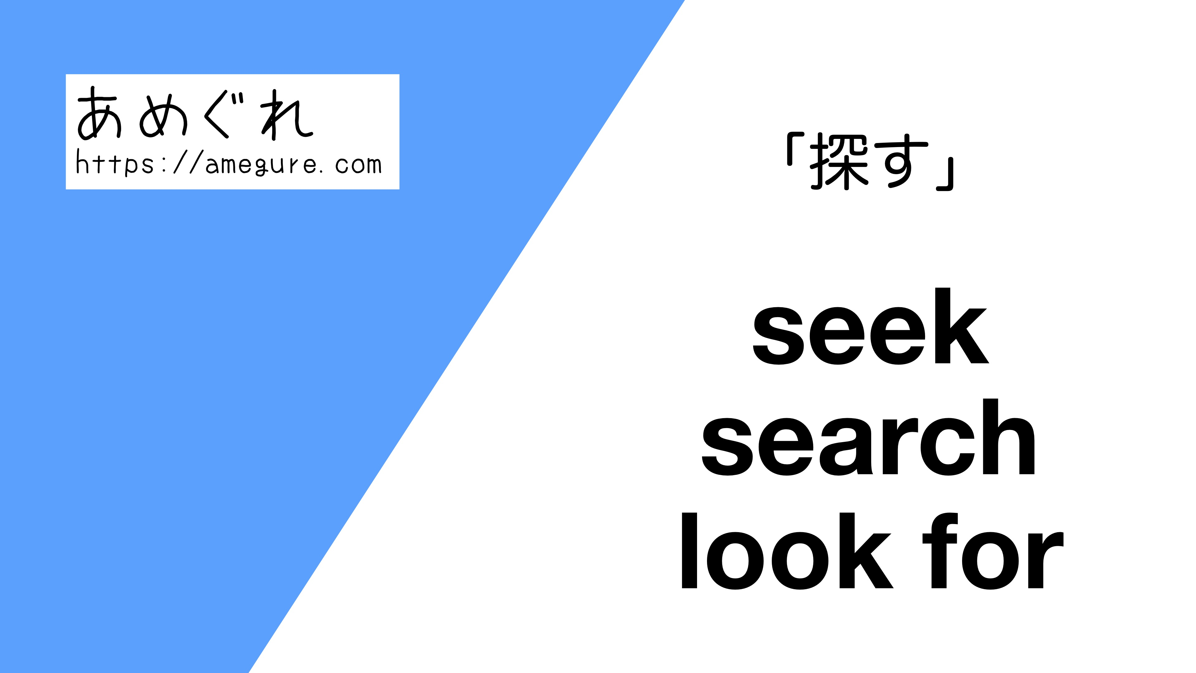 seek-search-look-for違い