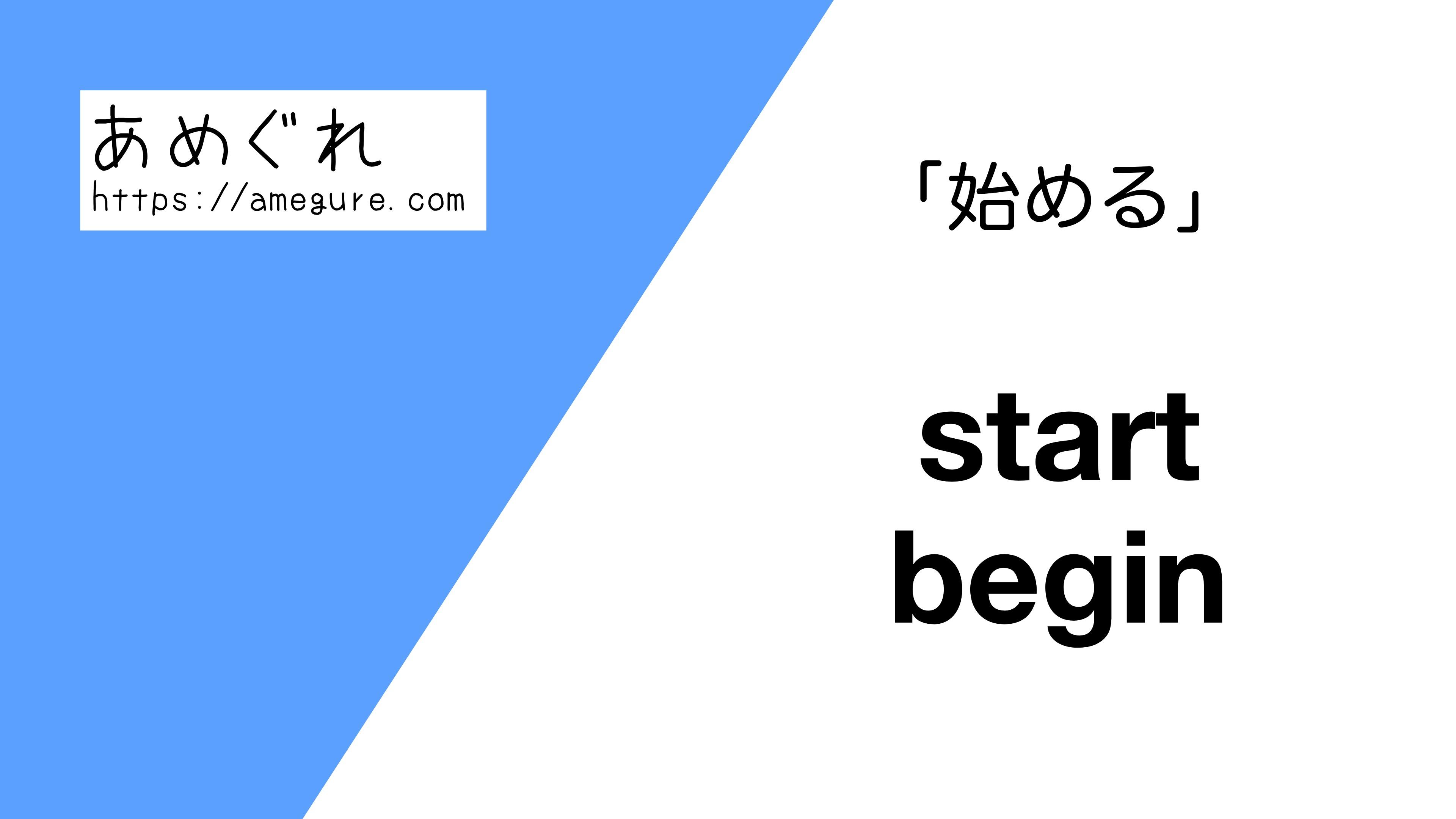 start-begin違い