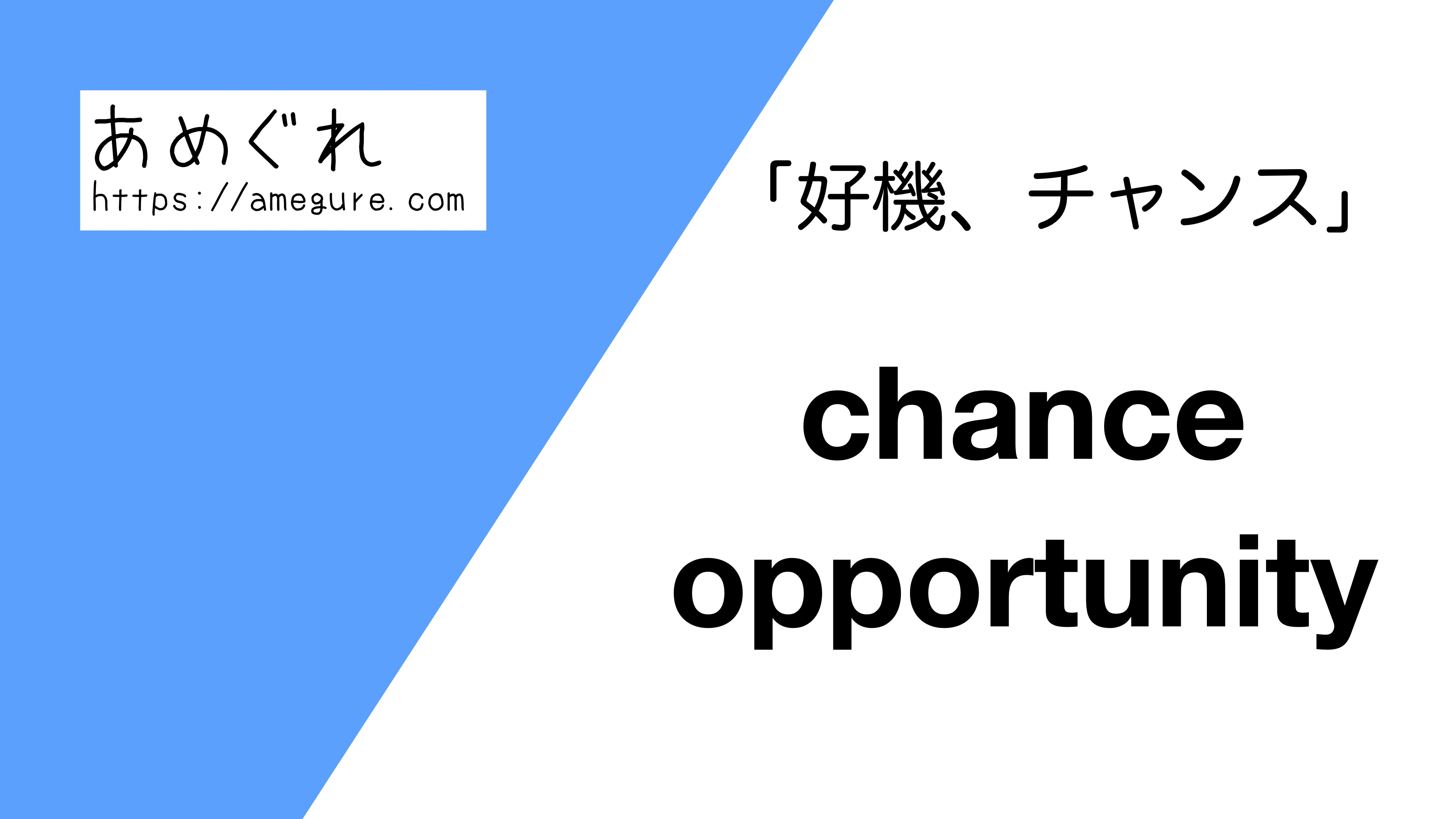 chance-opportunity違い