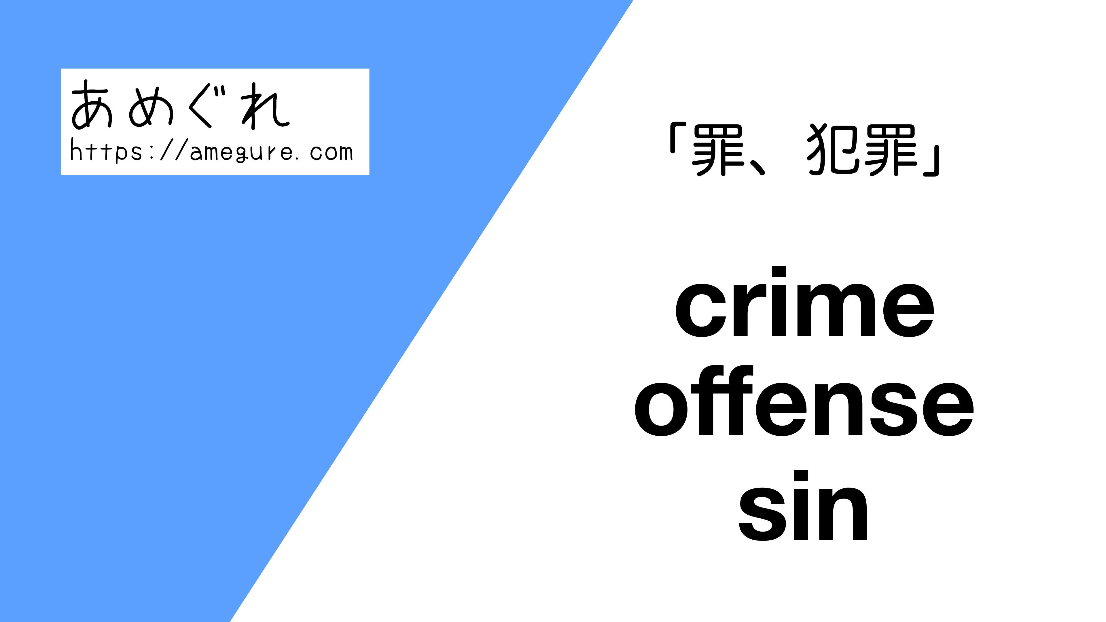 crime-offense-sin違い
