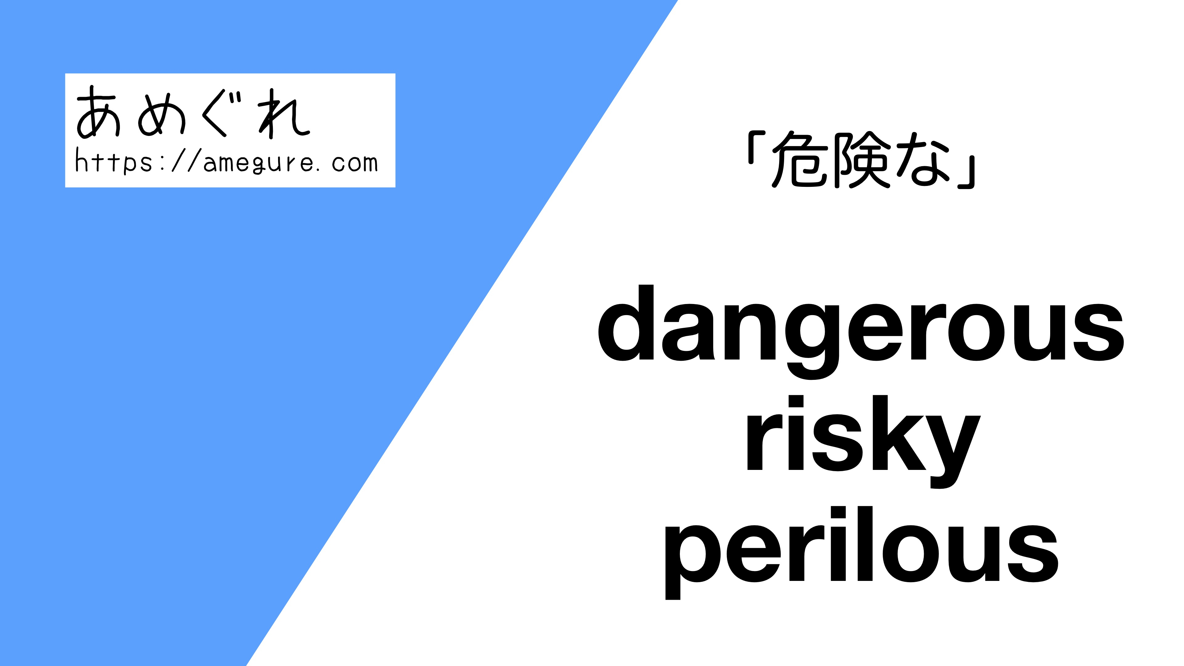 dangerous-risky-perilous違い