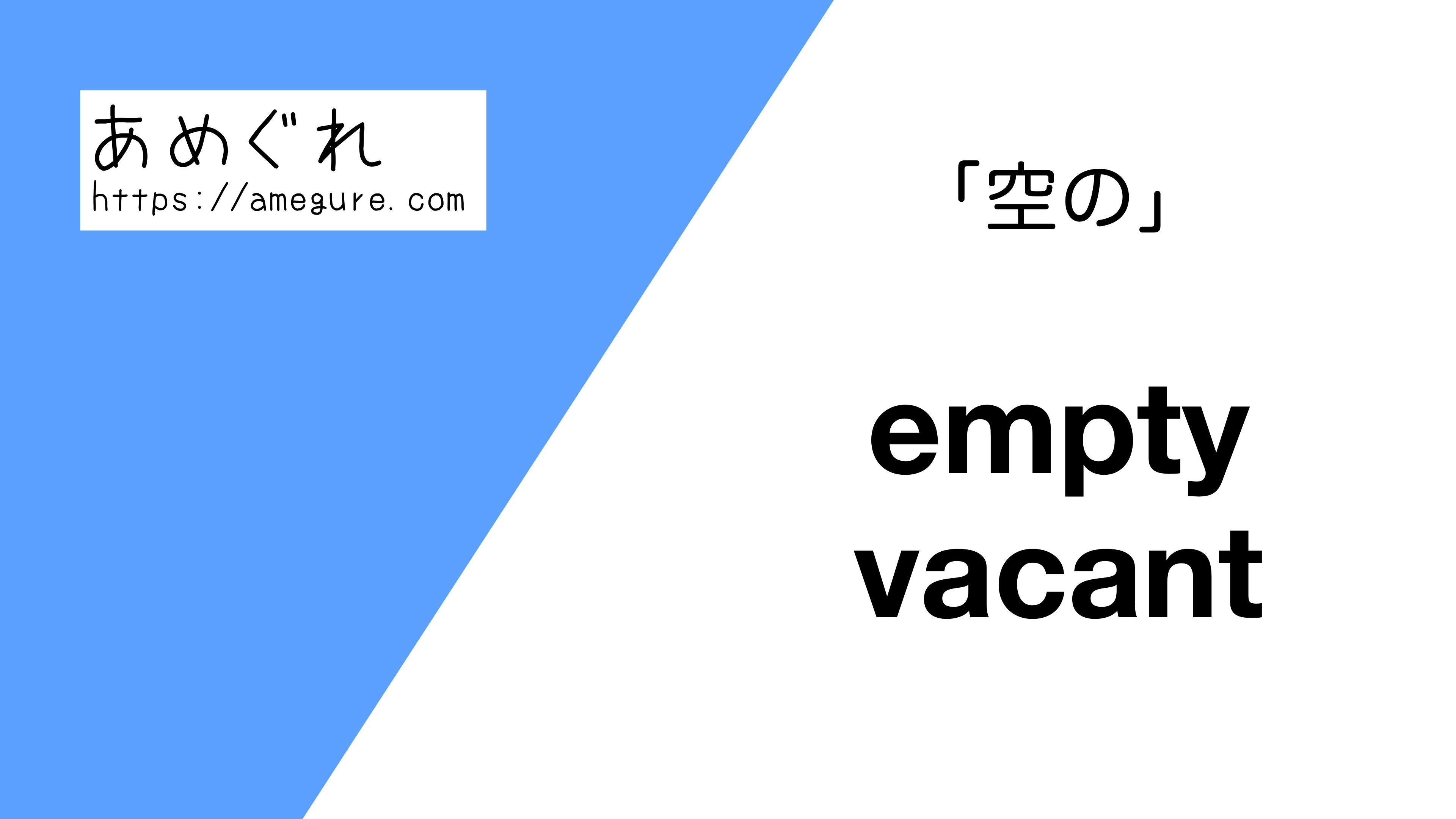 empty-vacant違い