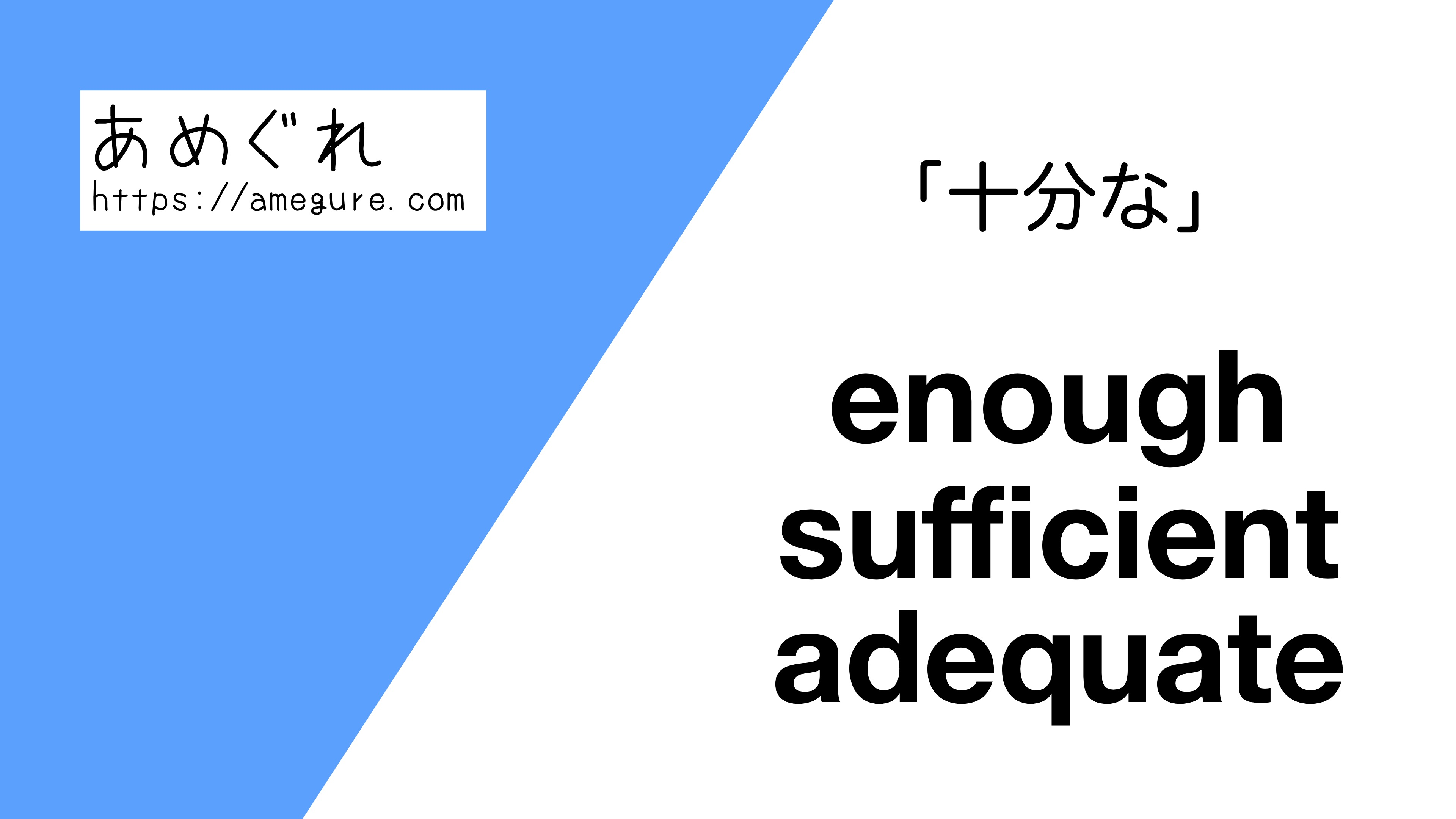 enough-sufficient-adequate違い