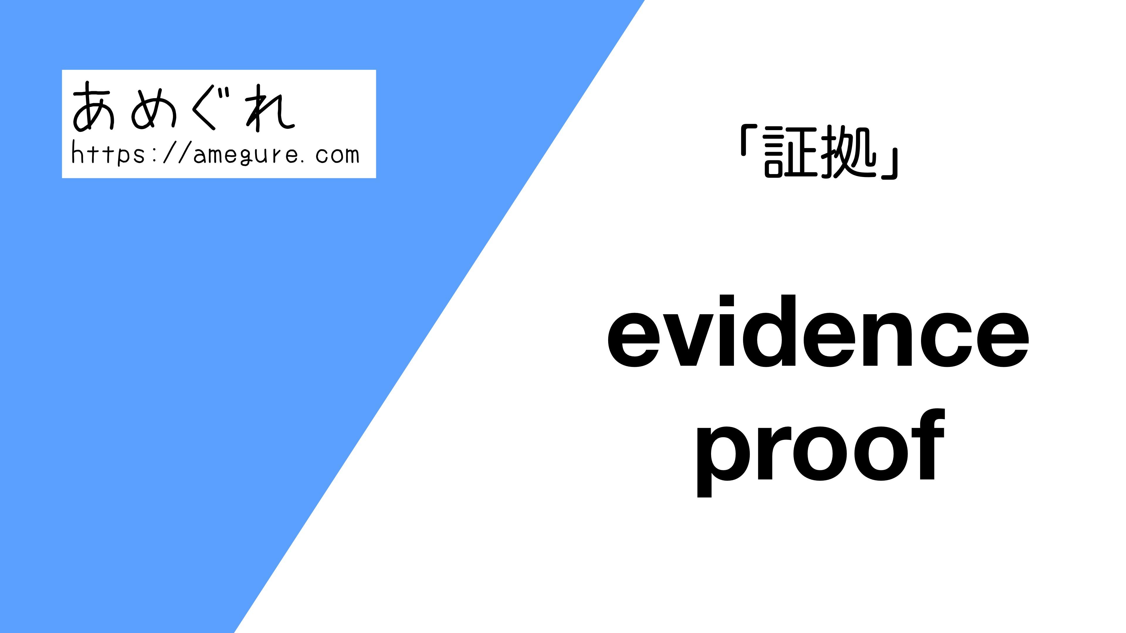 evidence-proof違い
