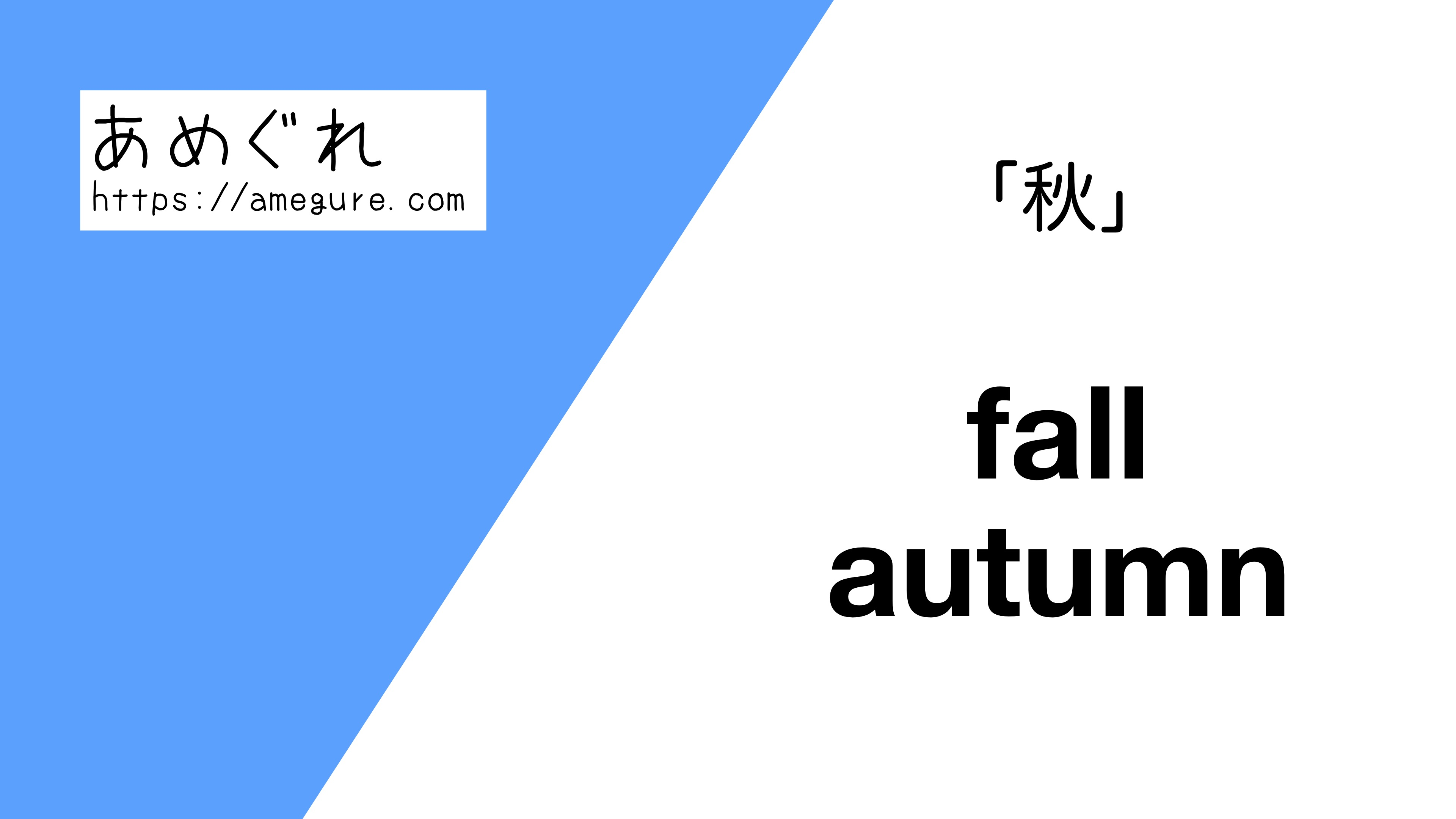 fall-autumn違い