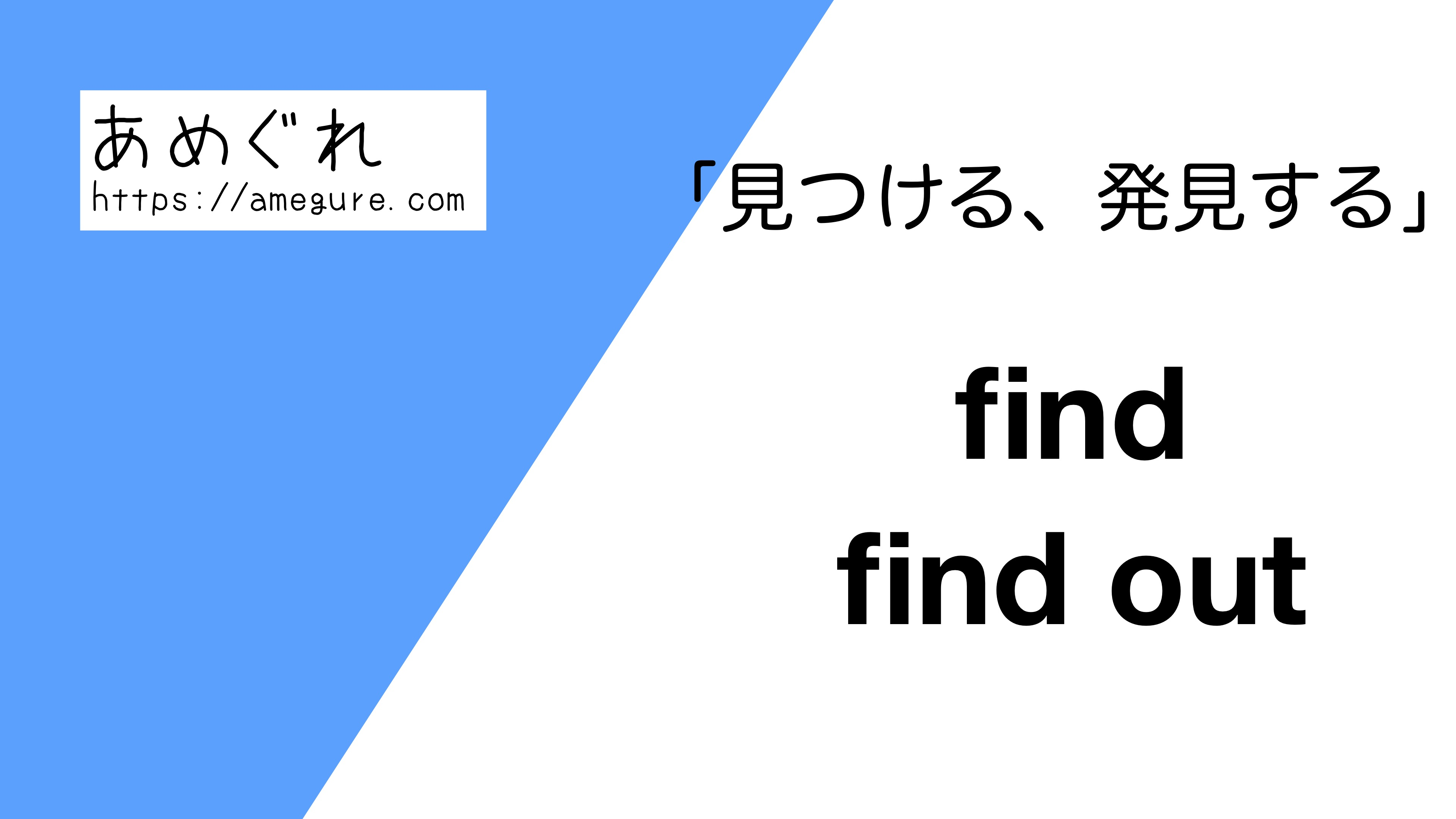 find-find-out違い