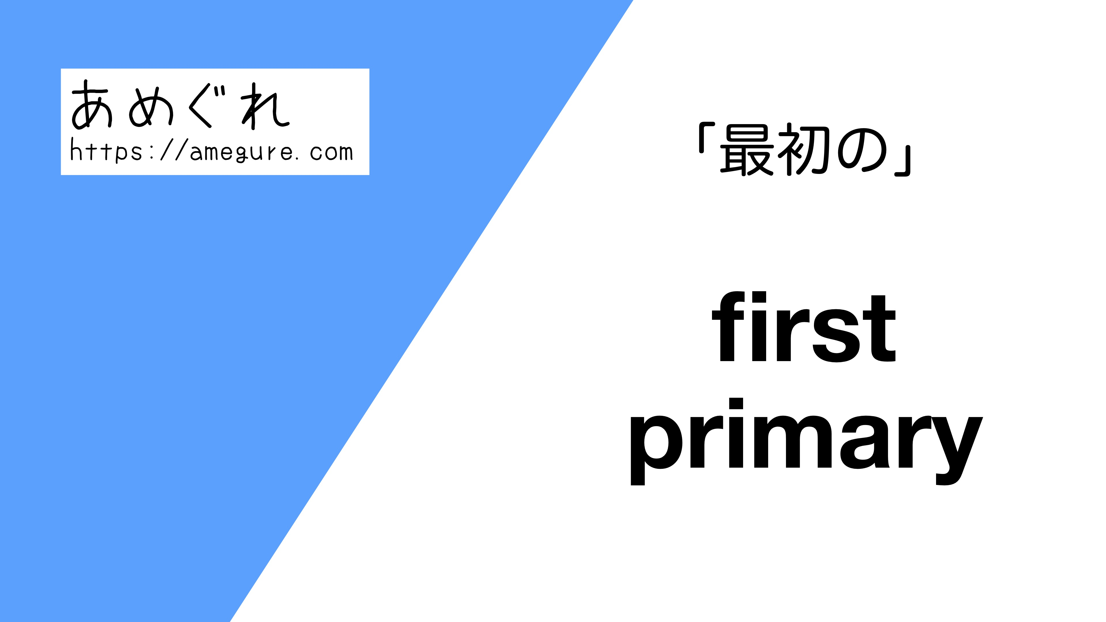 first-primary違い