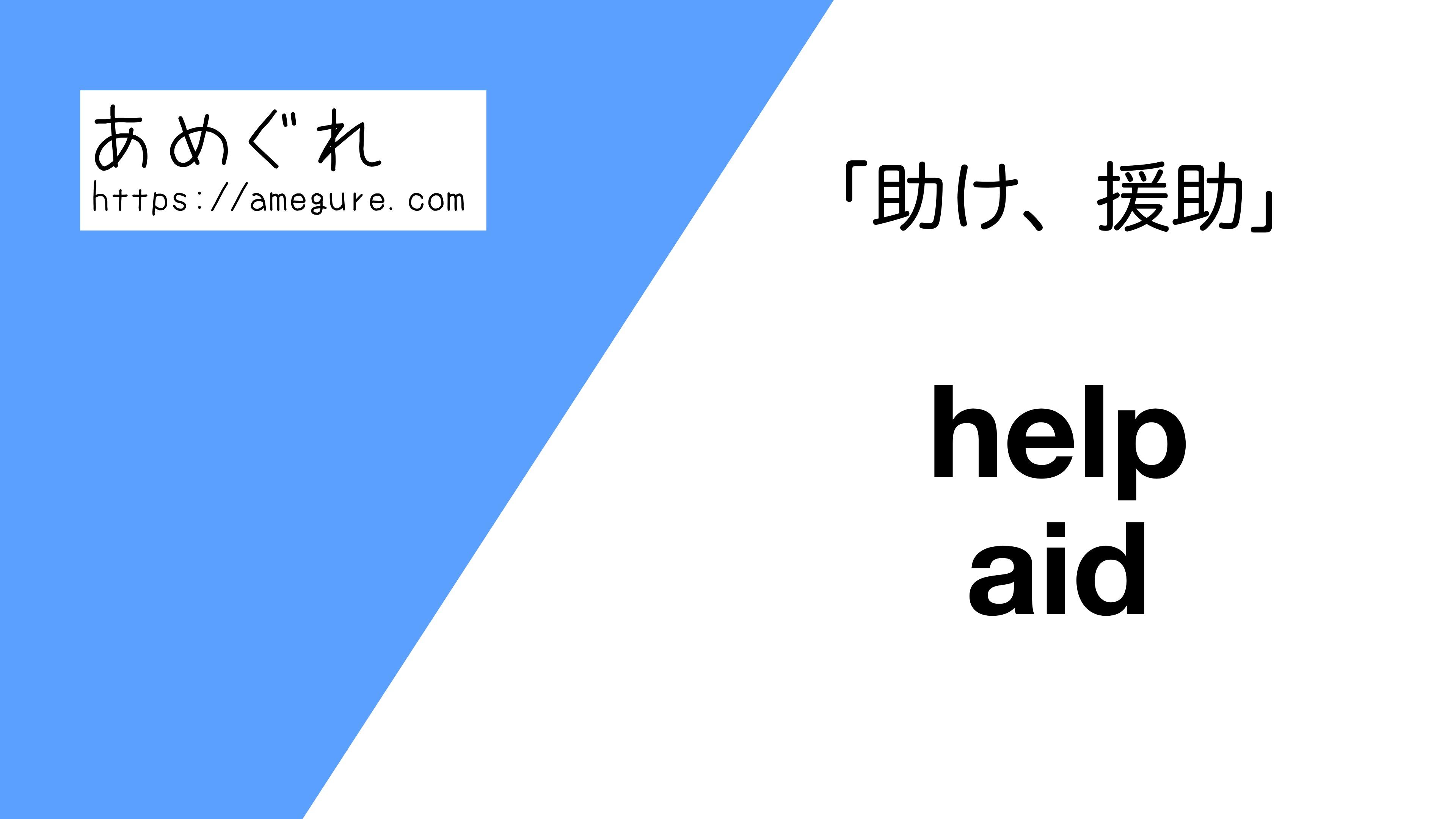 help-aid違い