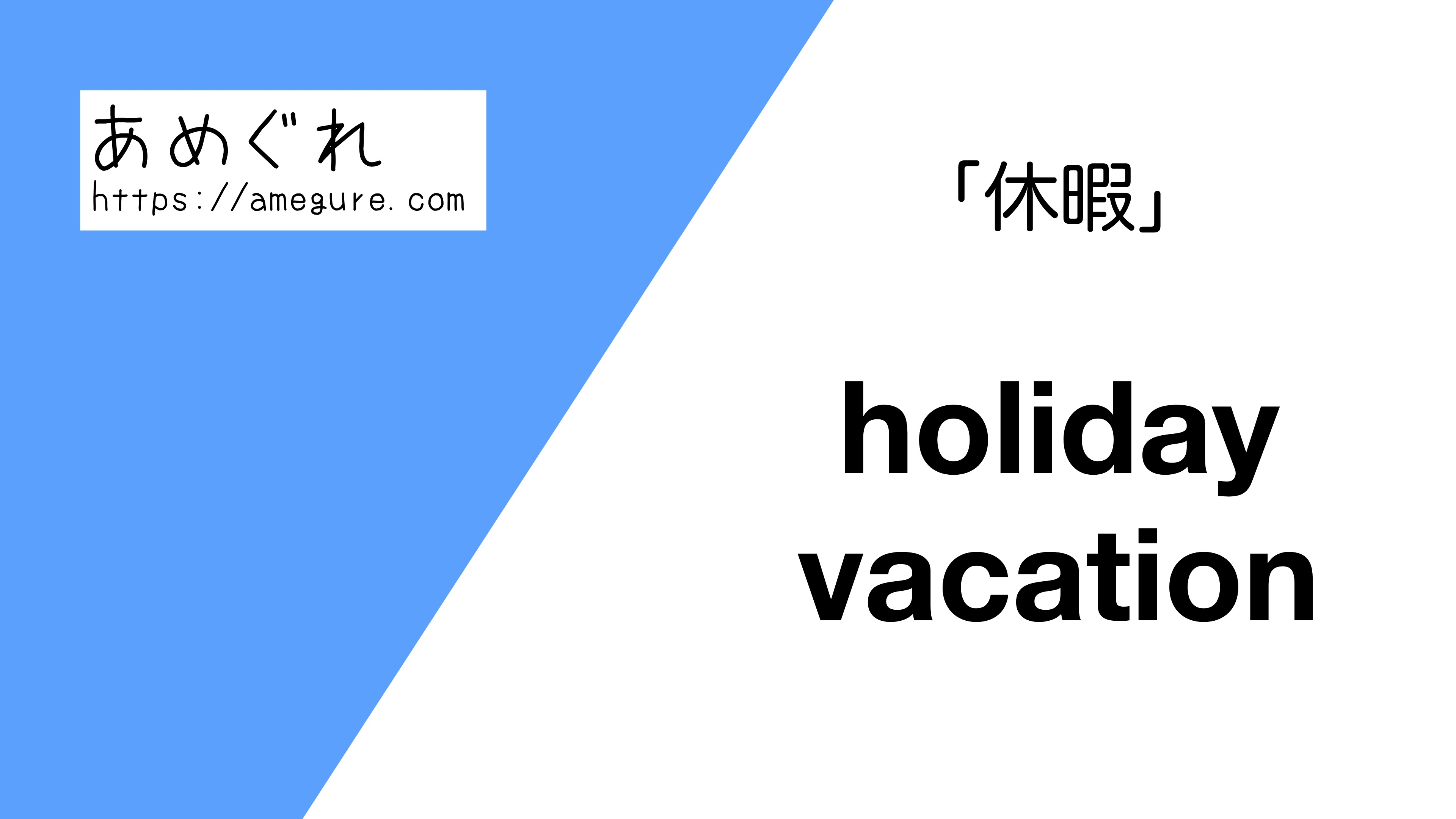 holiday-vacation違い