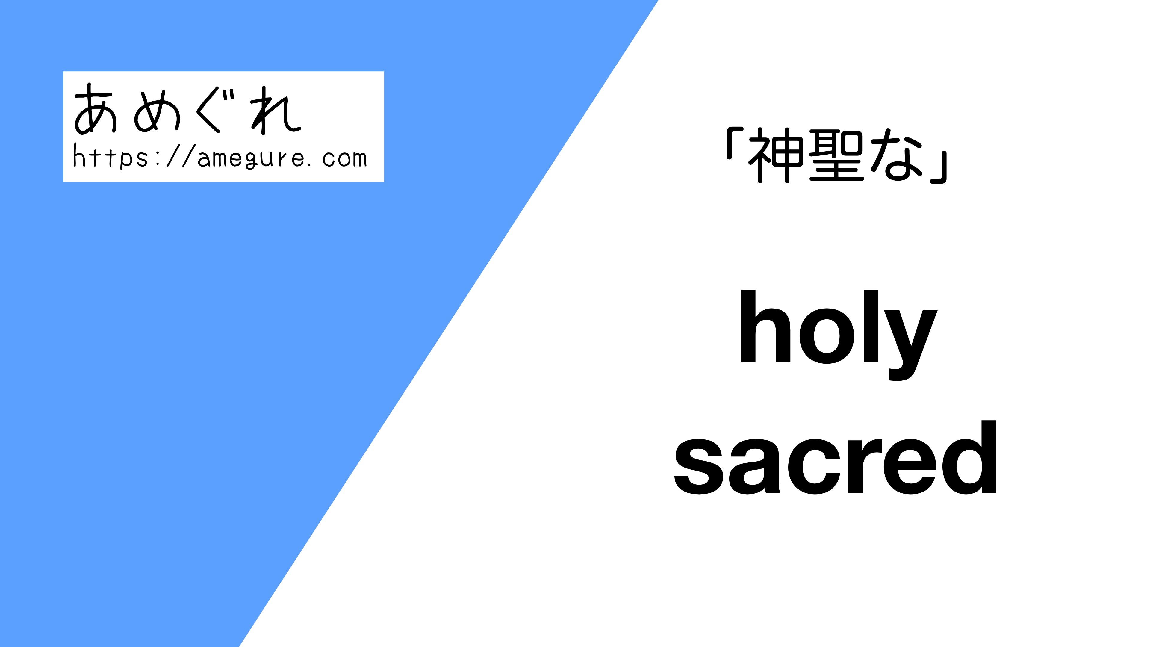 holy-sacred違い