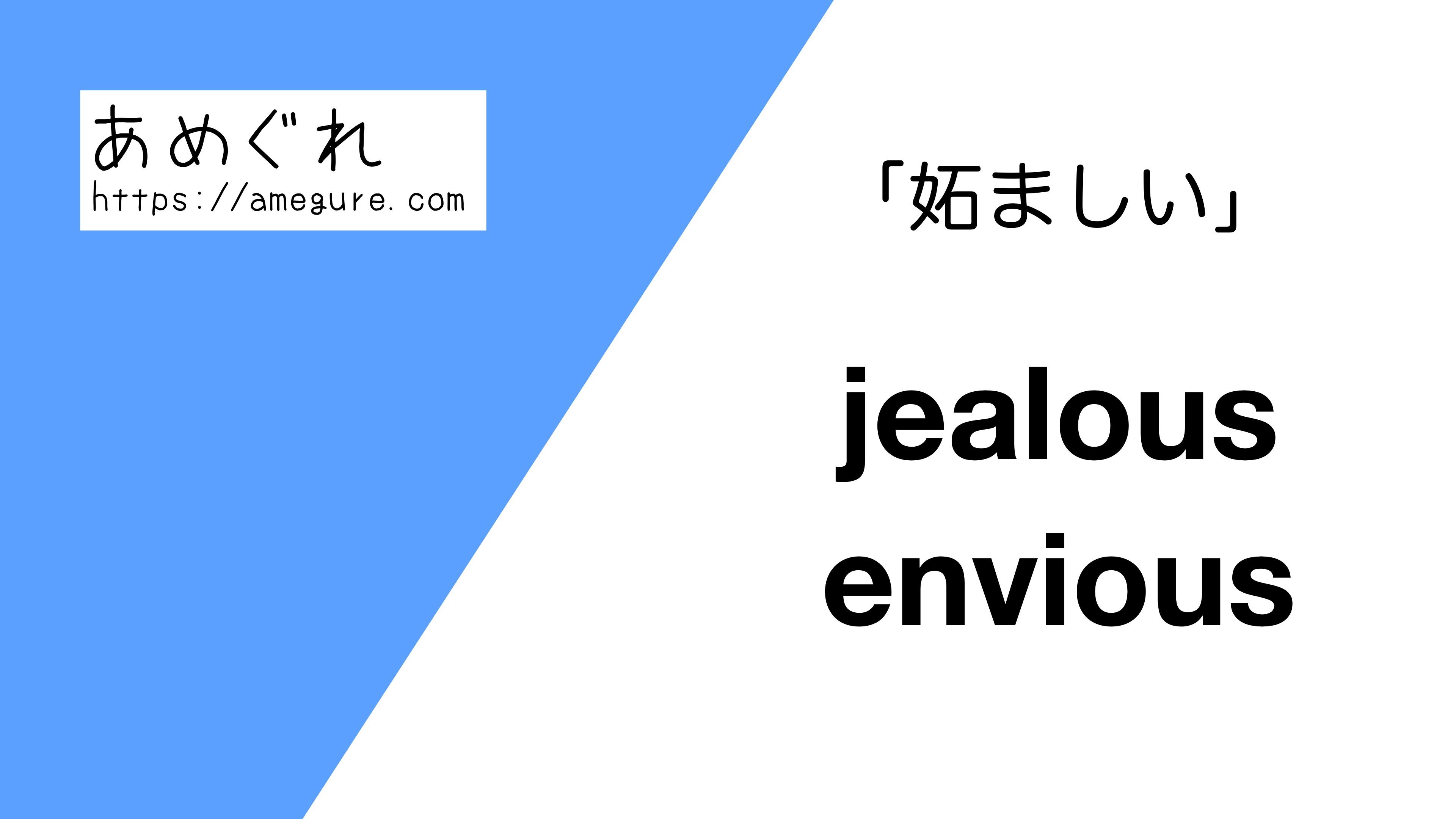 jealous-envious違い