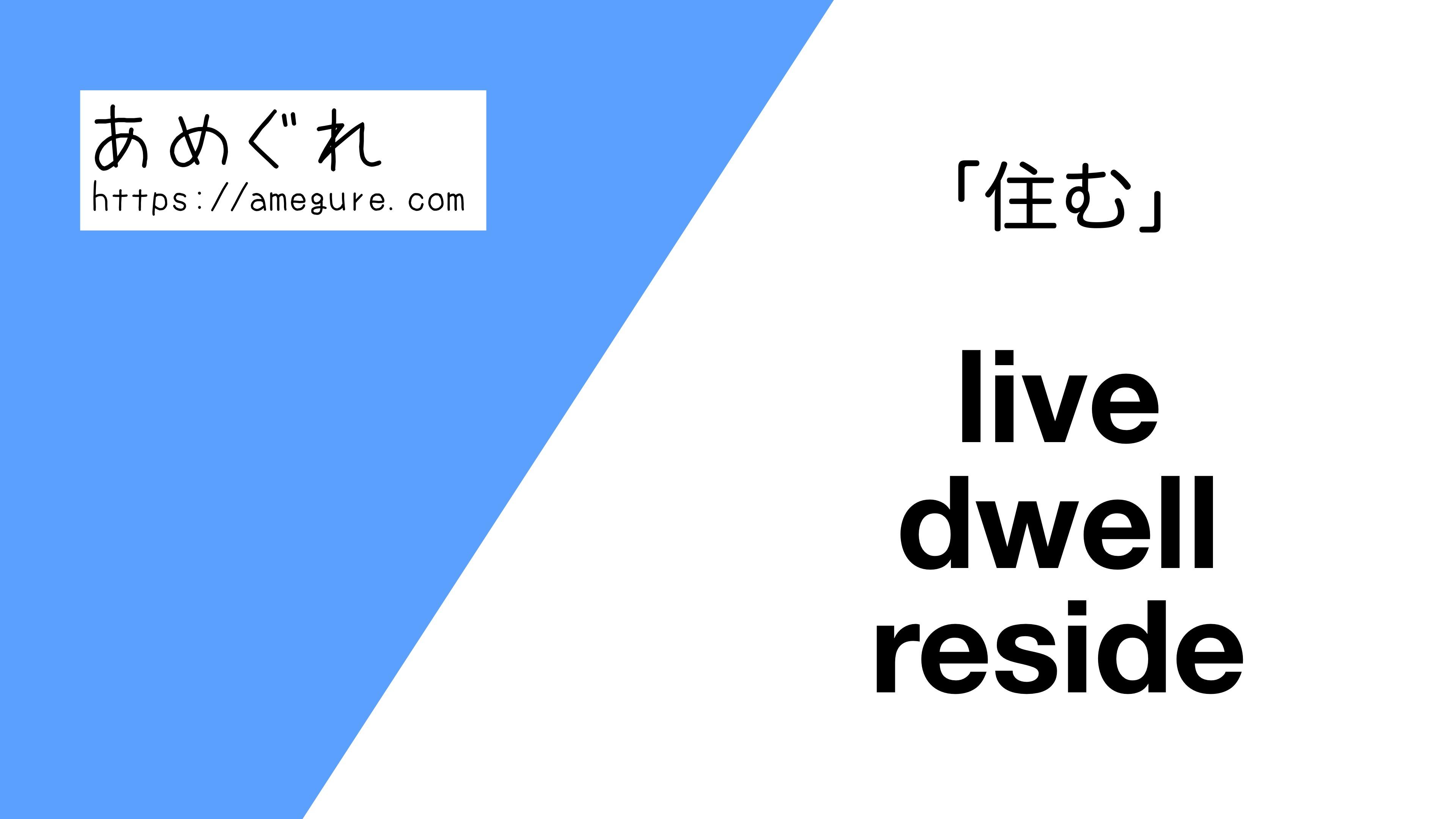 live-dwell-reside違い