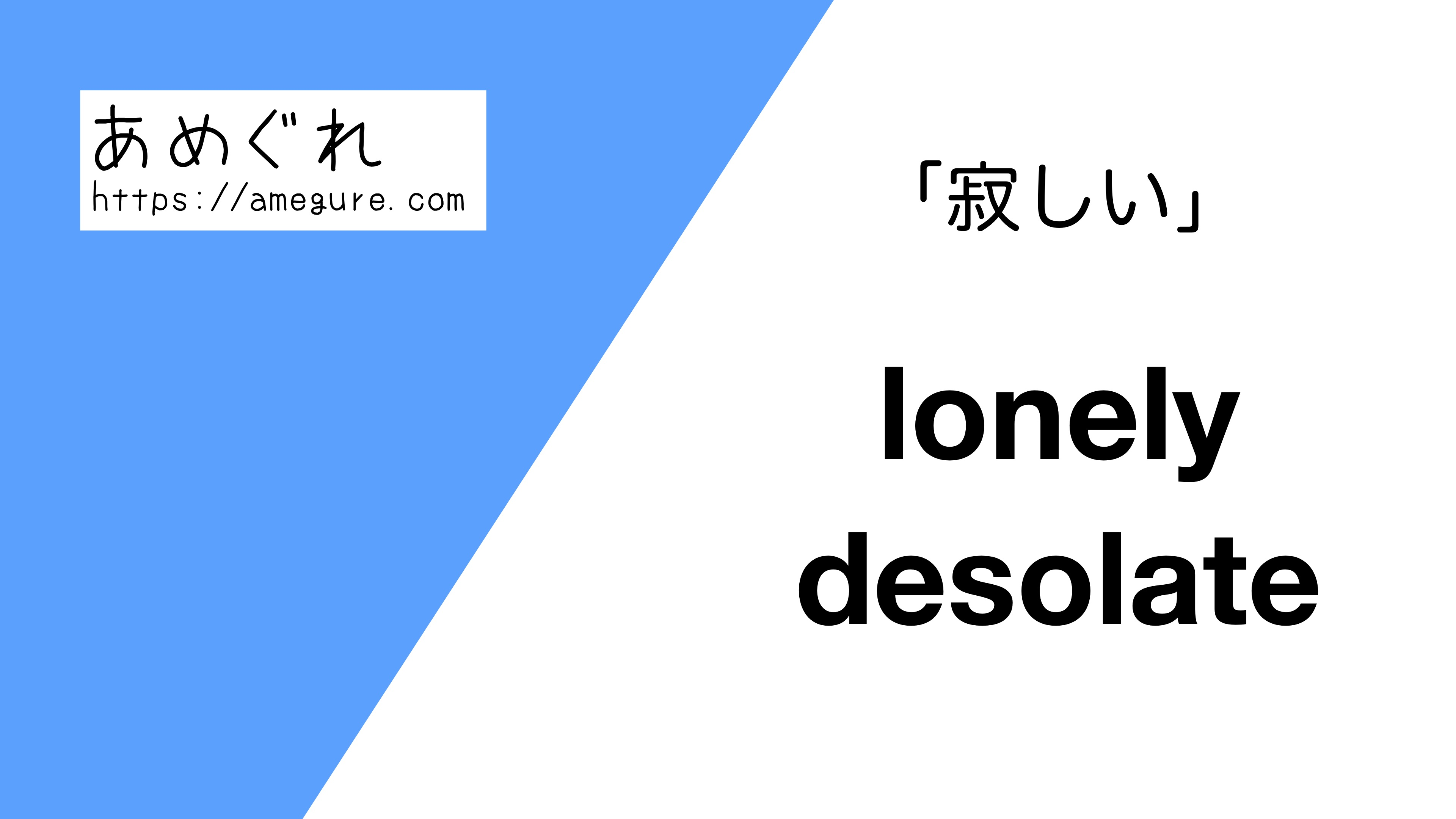 lonely-desolate違い