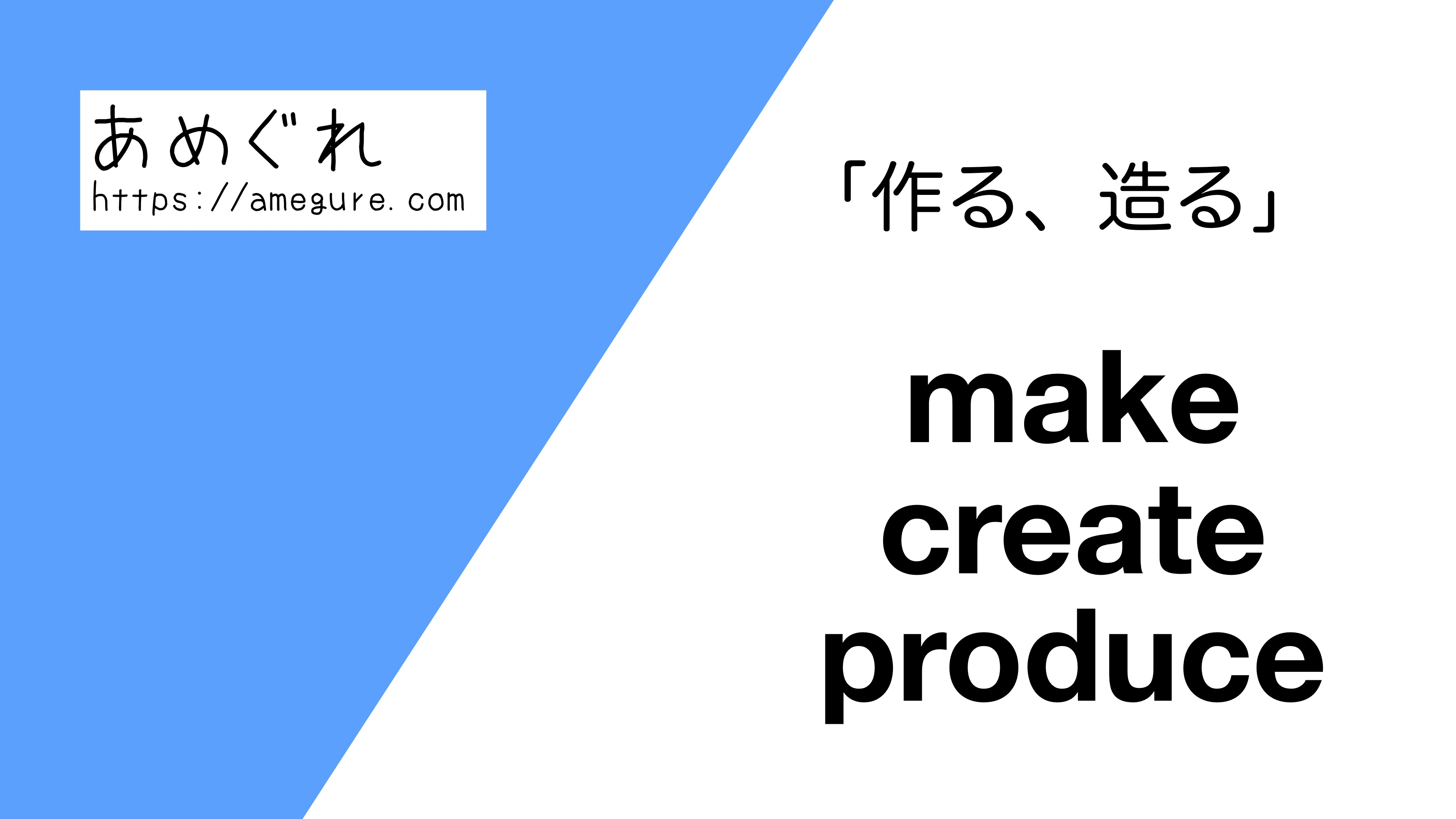 make-create-produce違い
