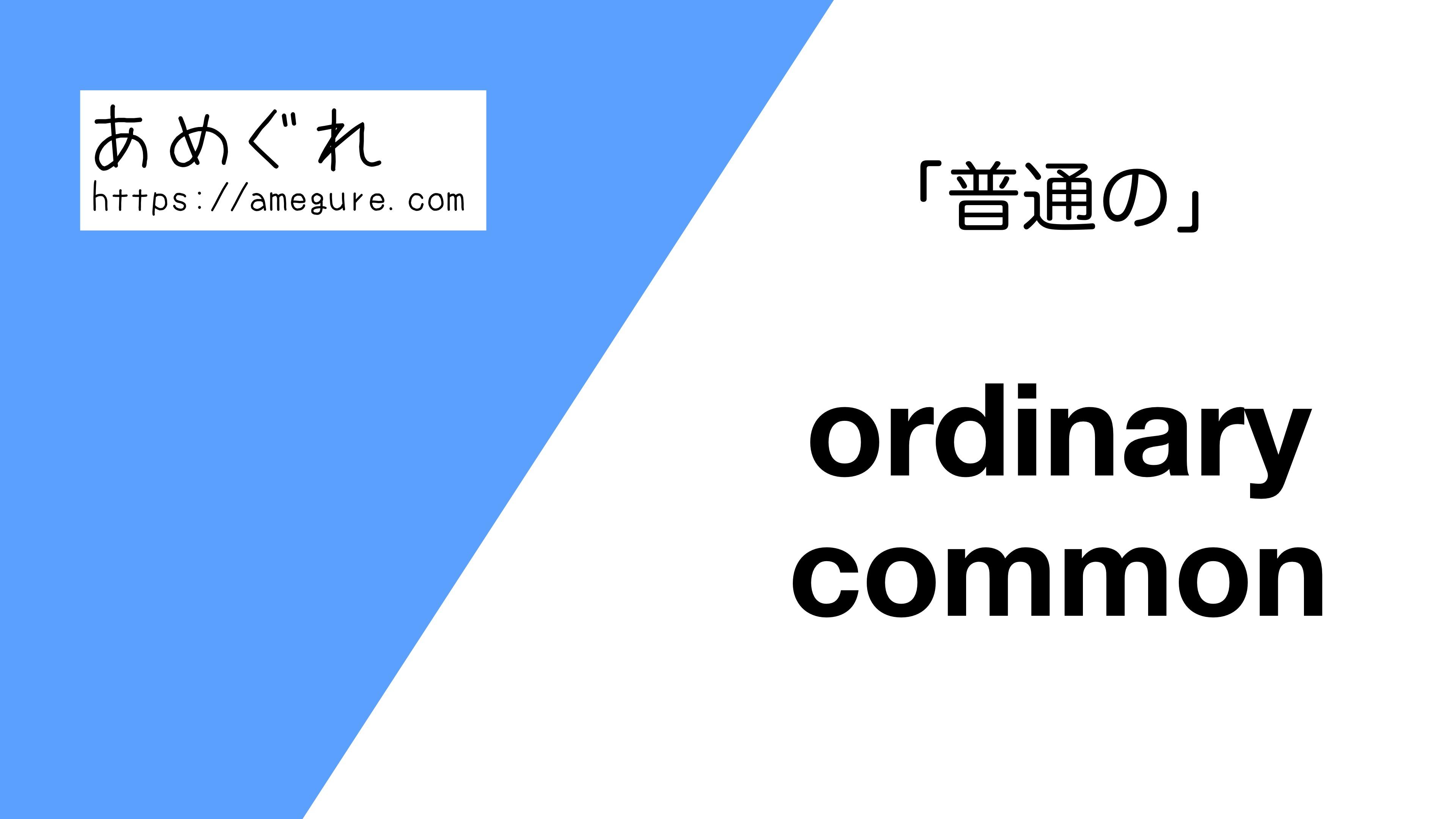 ordinary-common違い