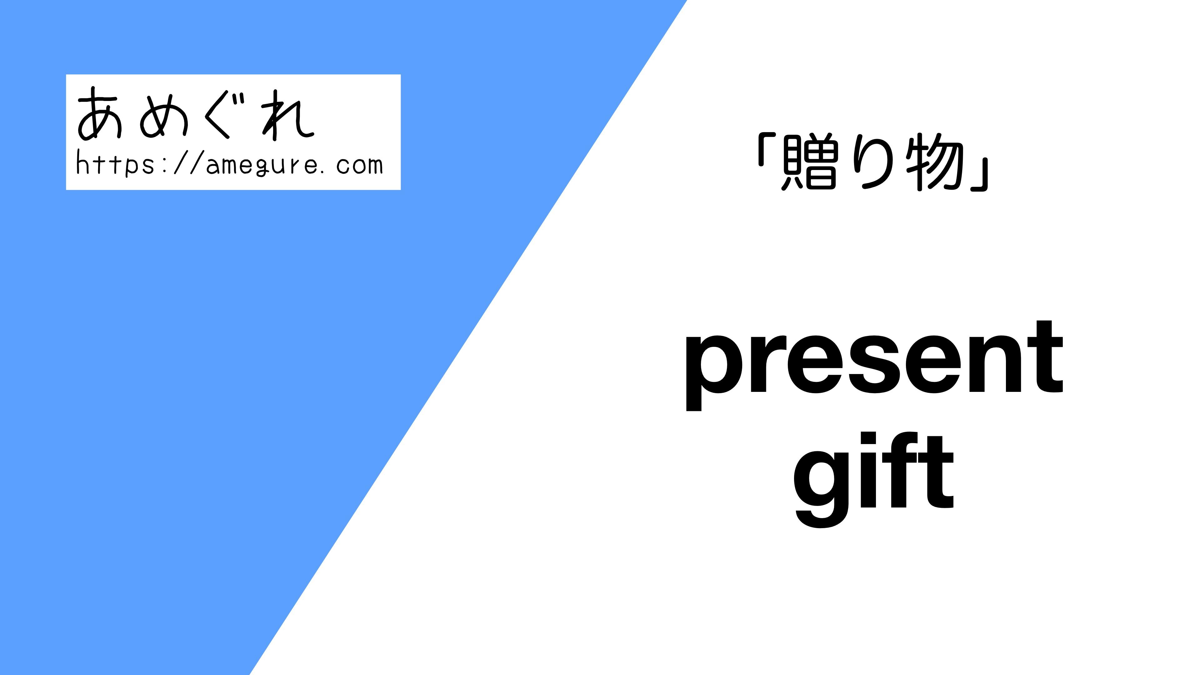 present-gift違い