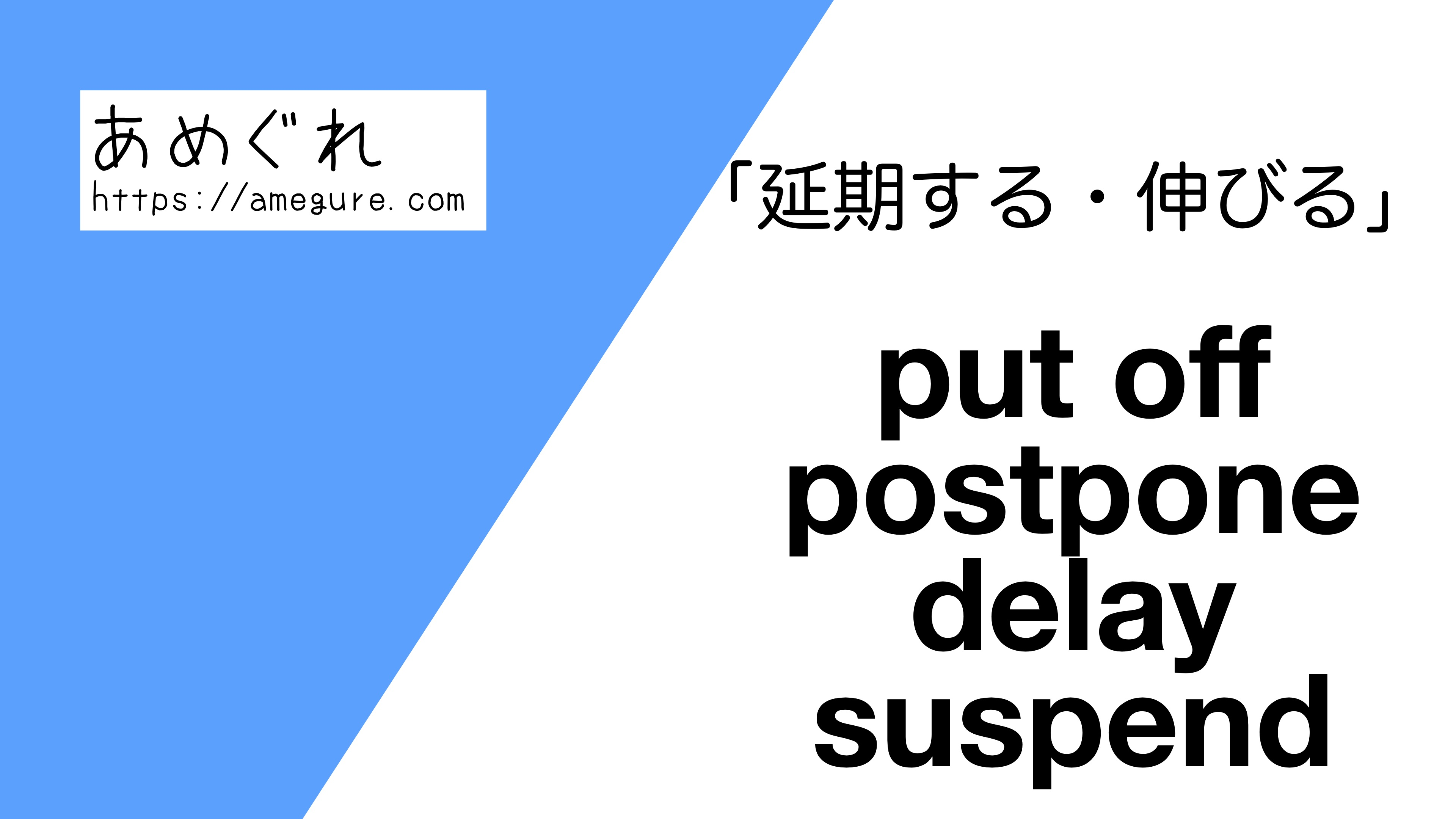 put-off-postpone-delay-suspend違い