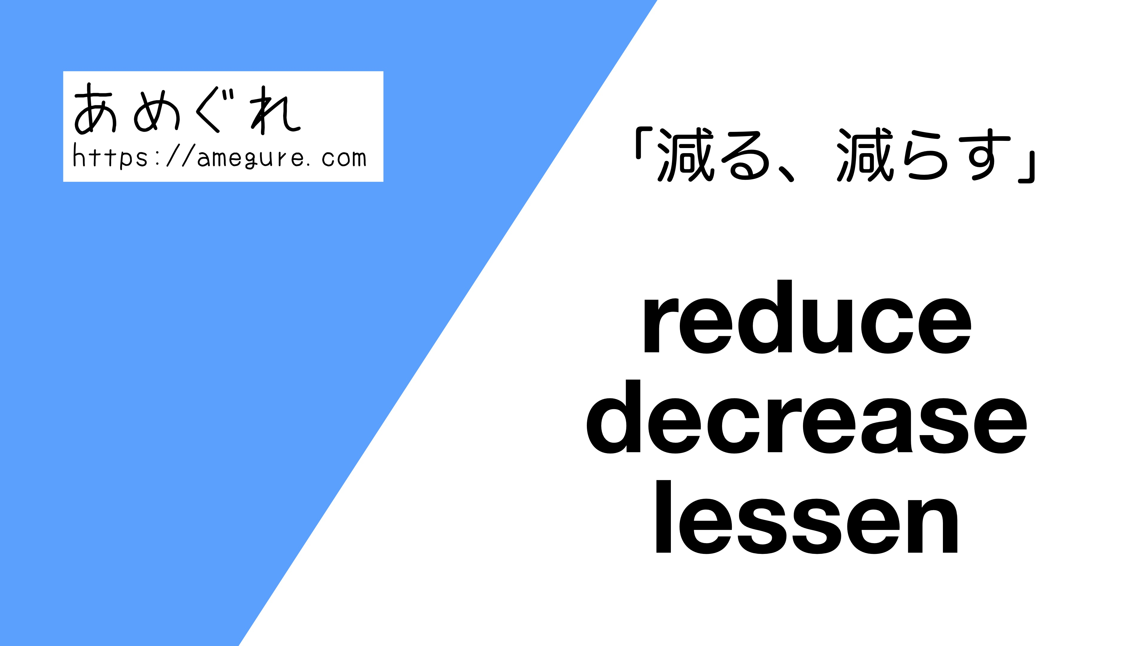 reduce-decrease-lessen違い