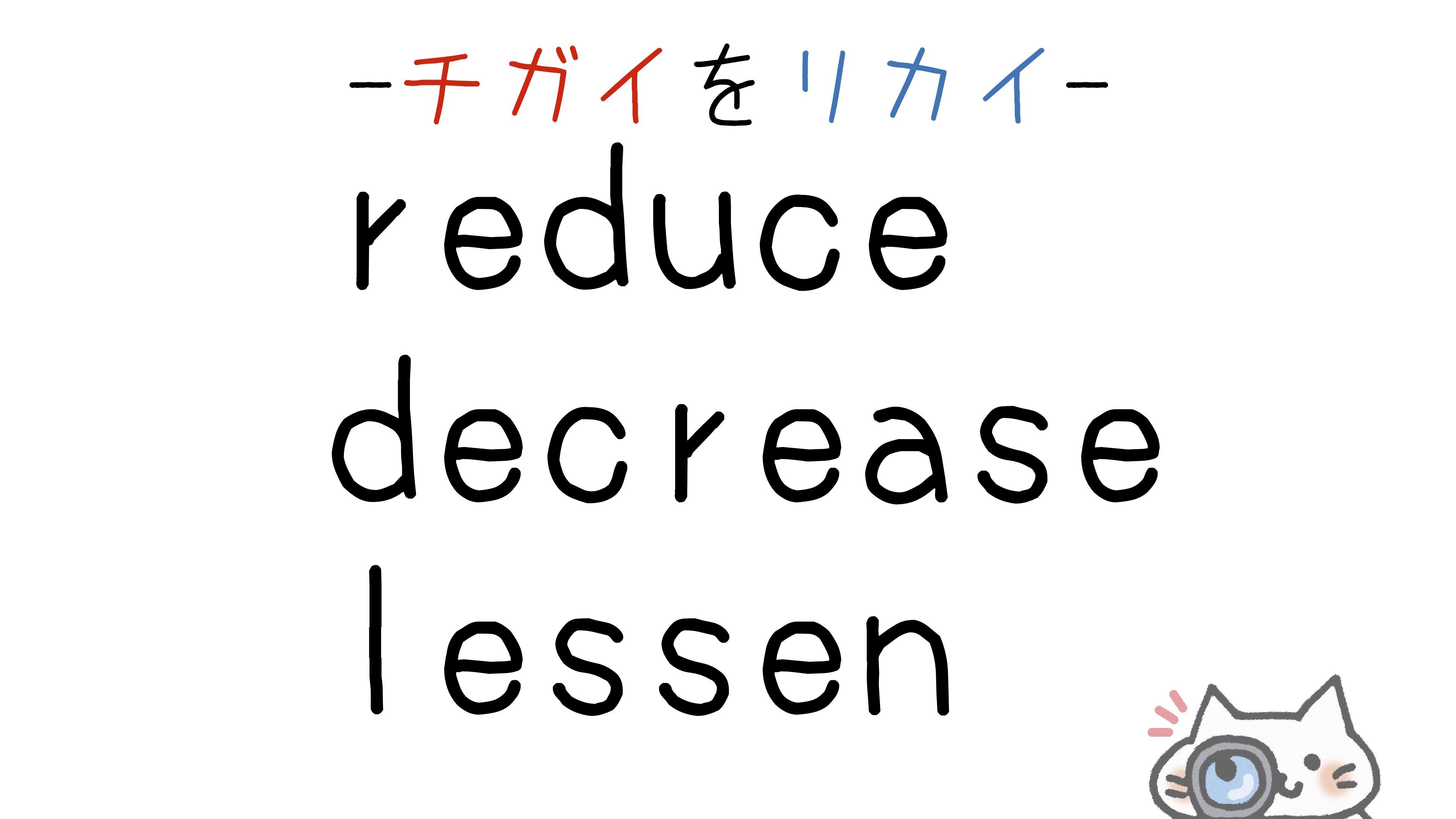 reduce-decrease-lessen違い