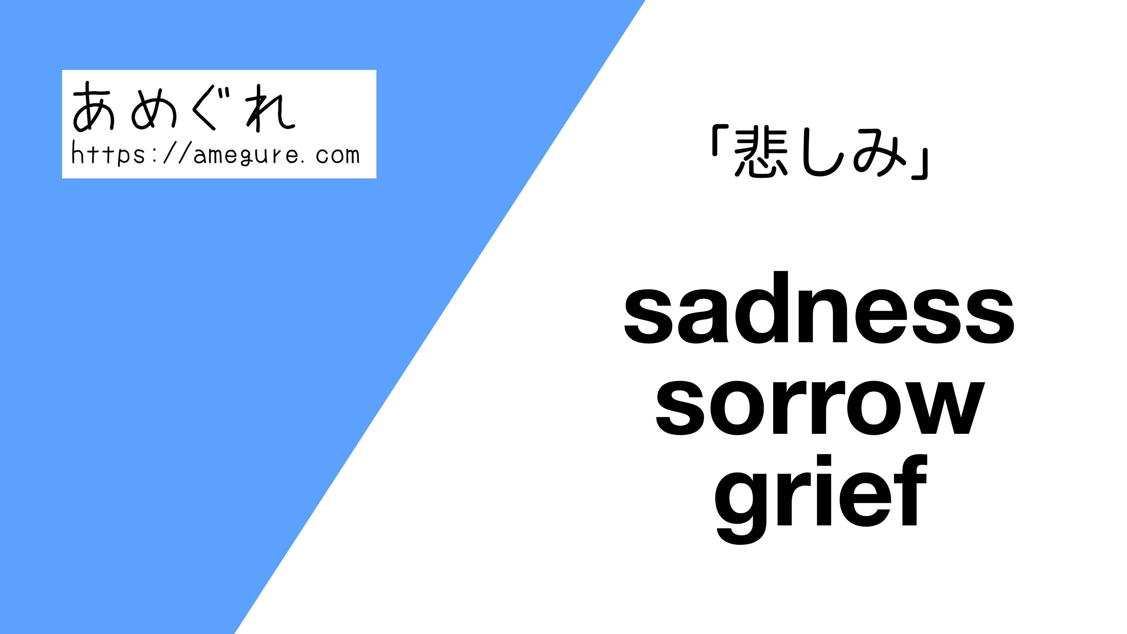sadness-sorrow-grief違い