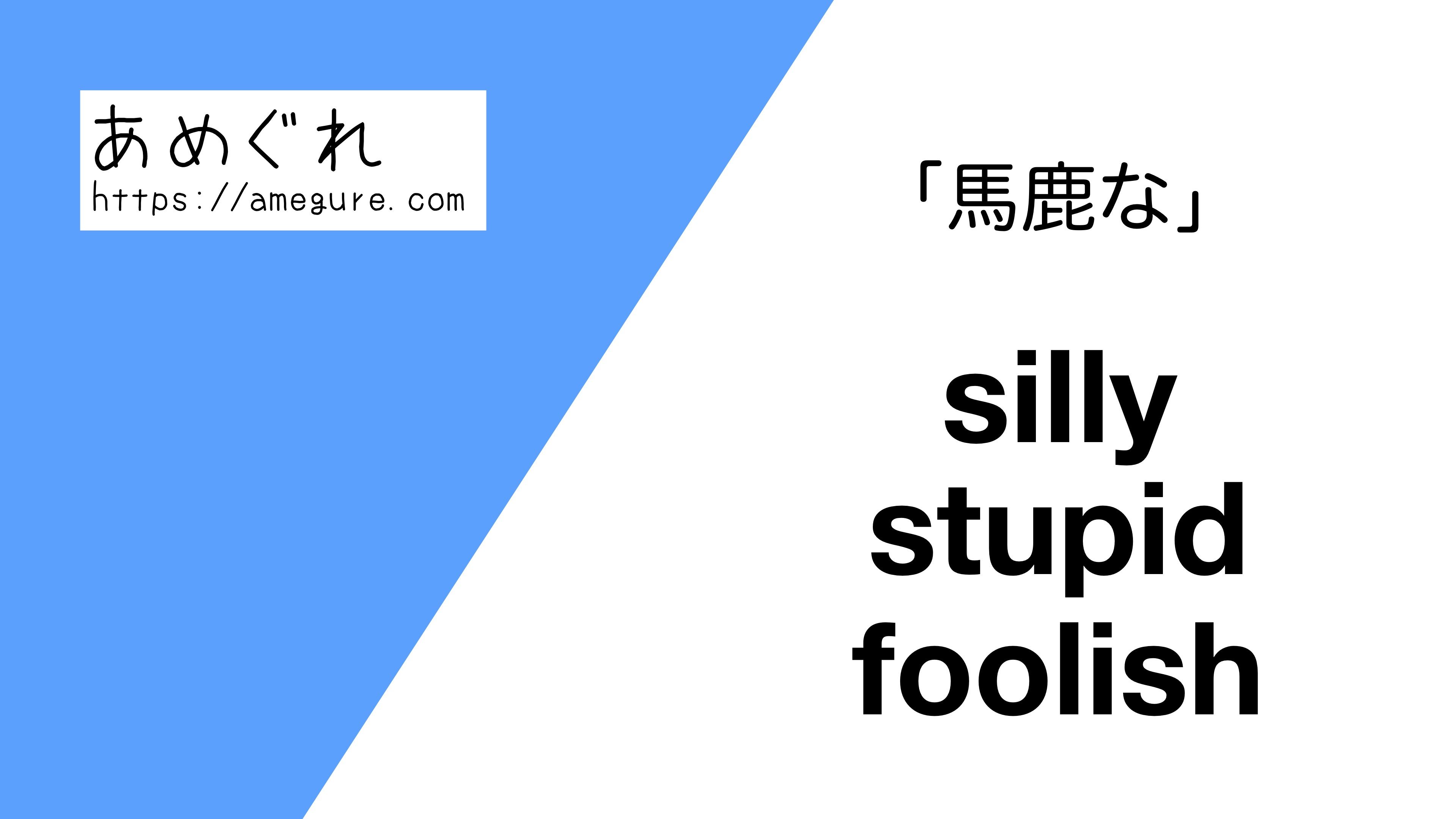 silly-stupid-foolish違い