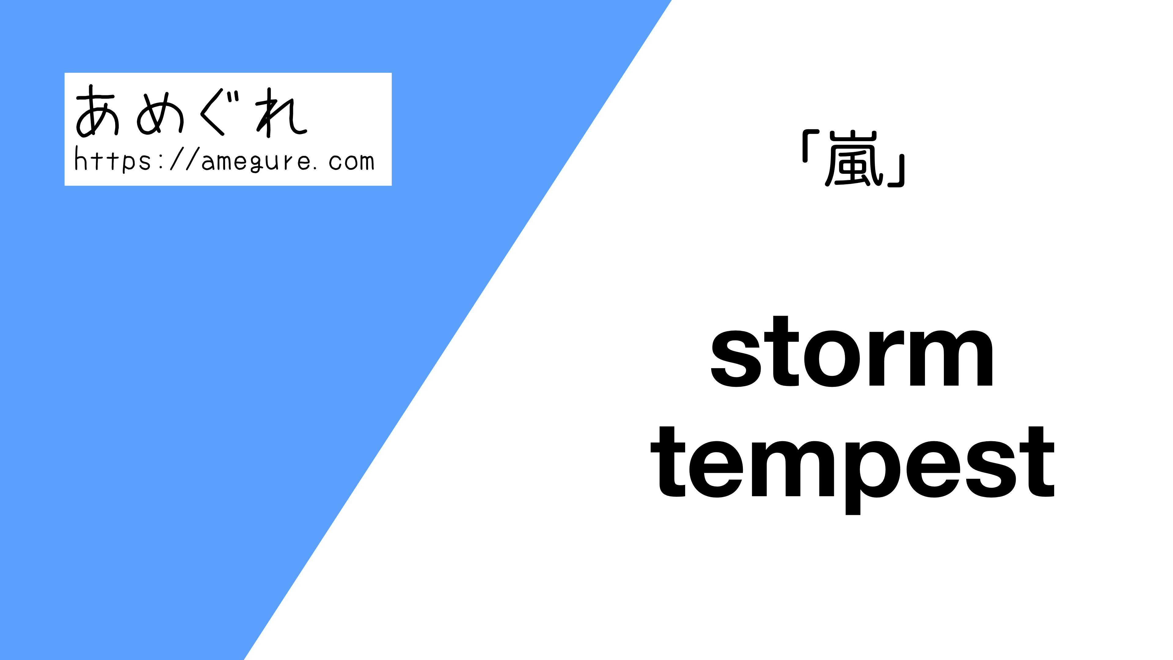 storm-tempest違い