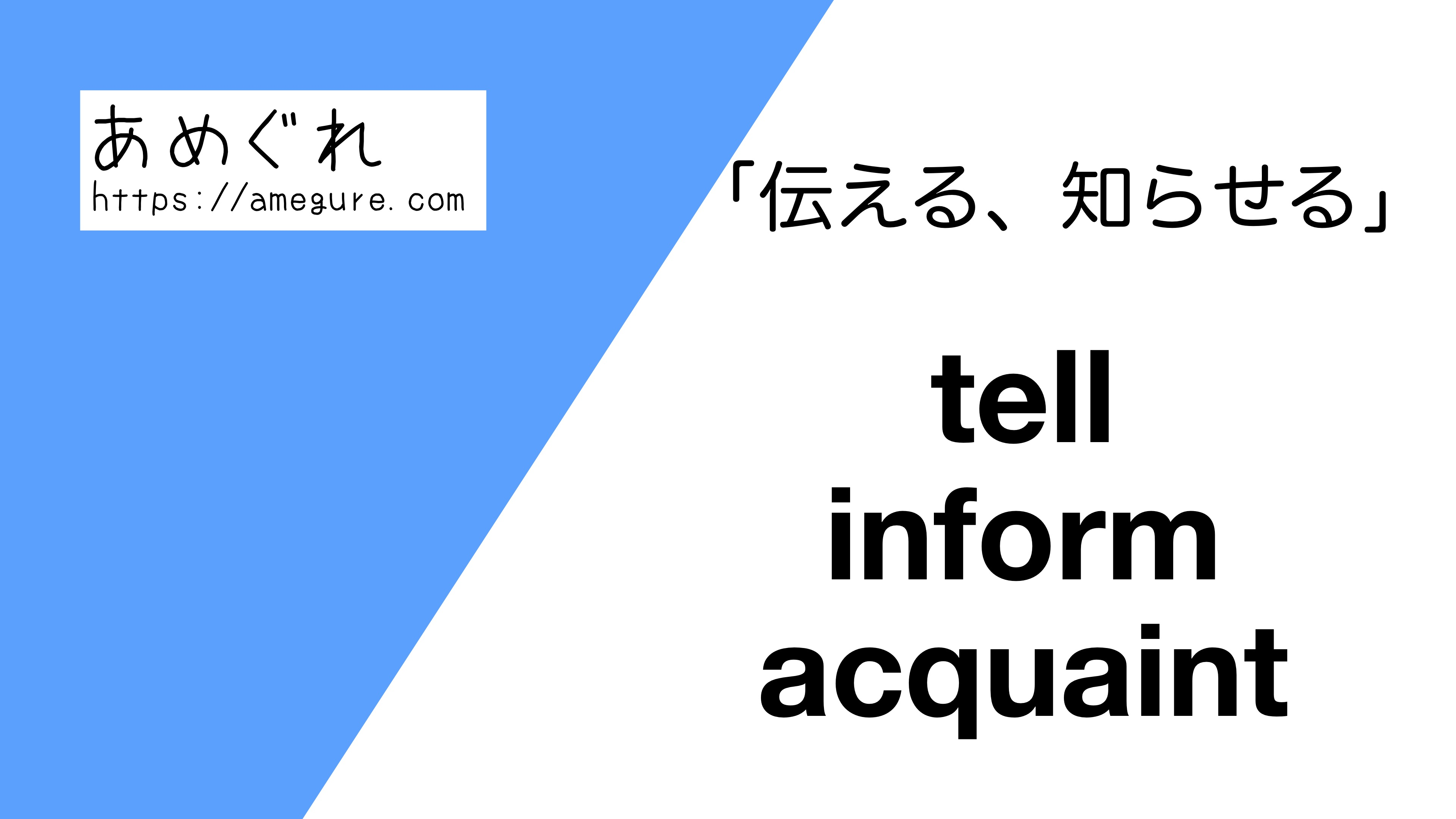 tell-inform-acquaint違い