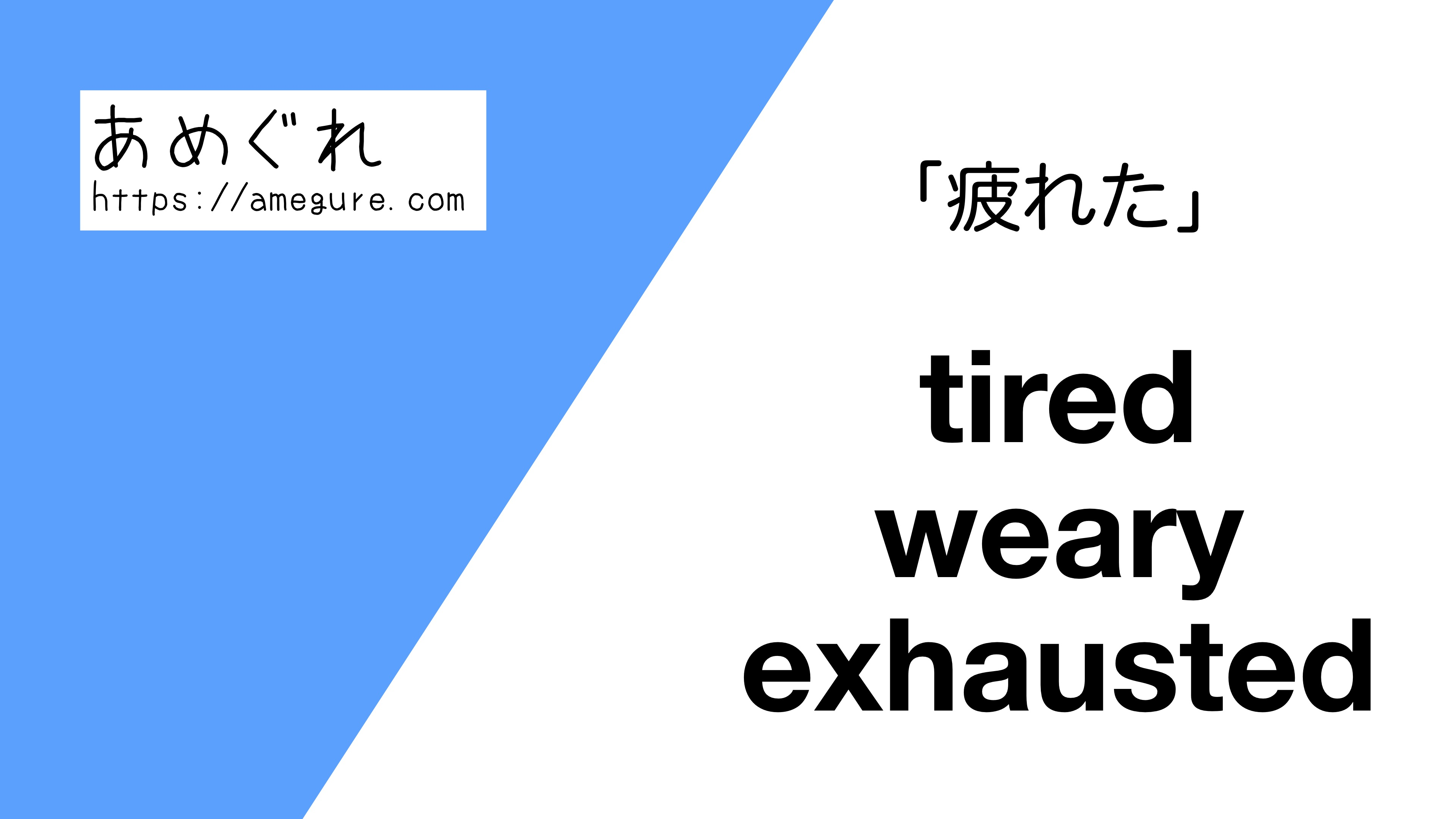 tired-weary-exhausted違い