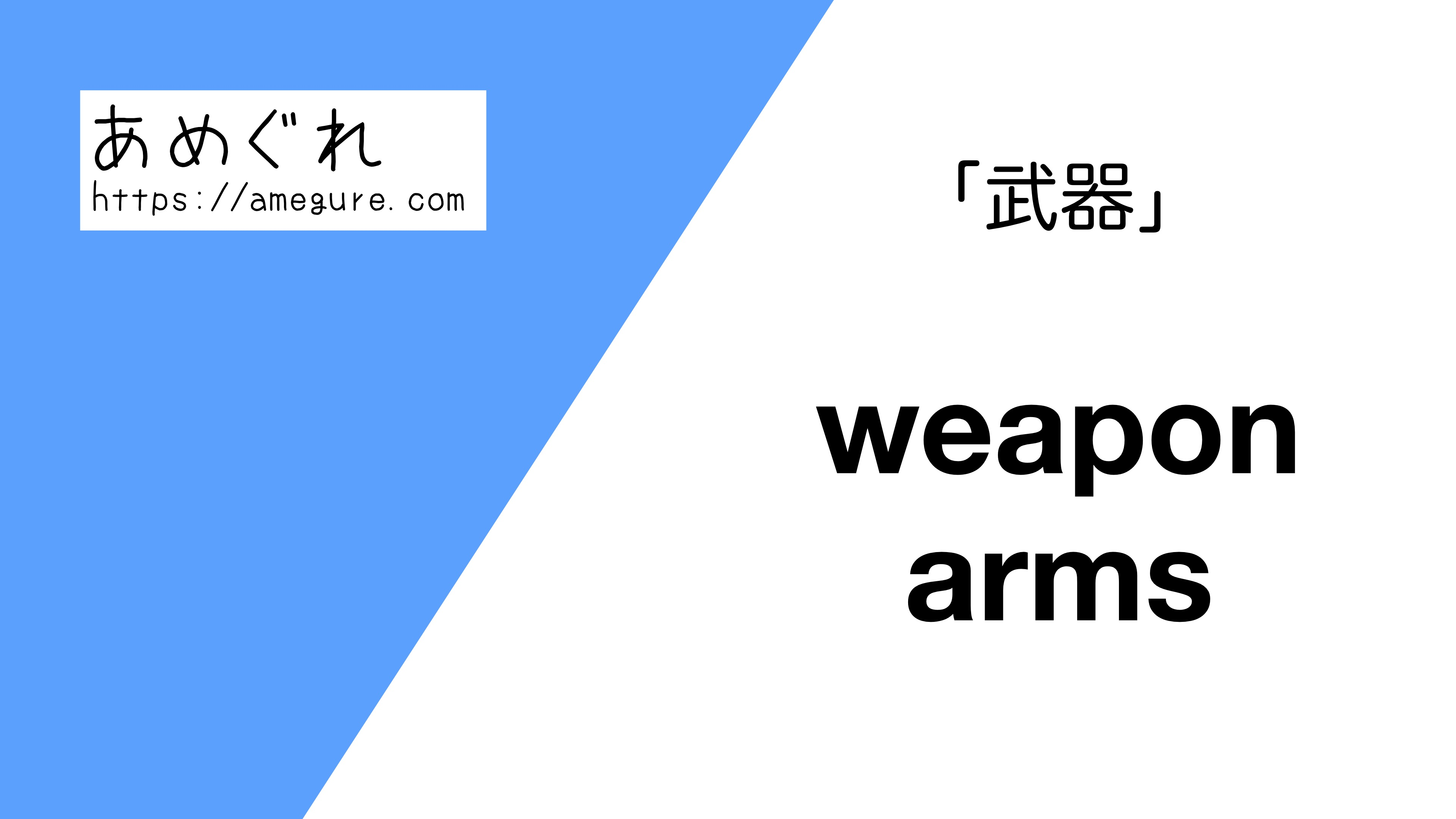 weapon-arms違い