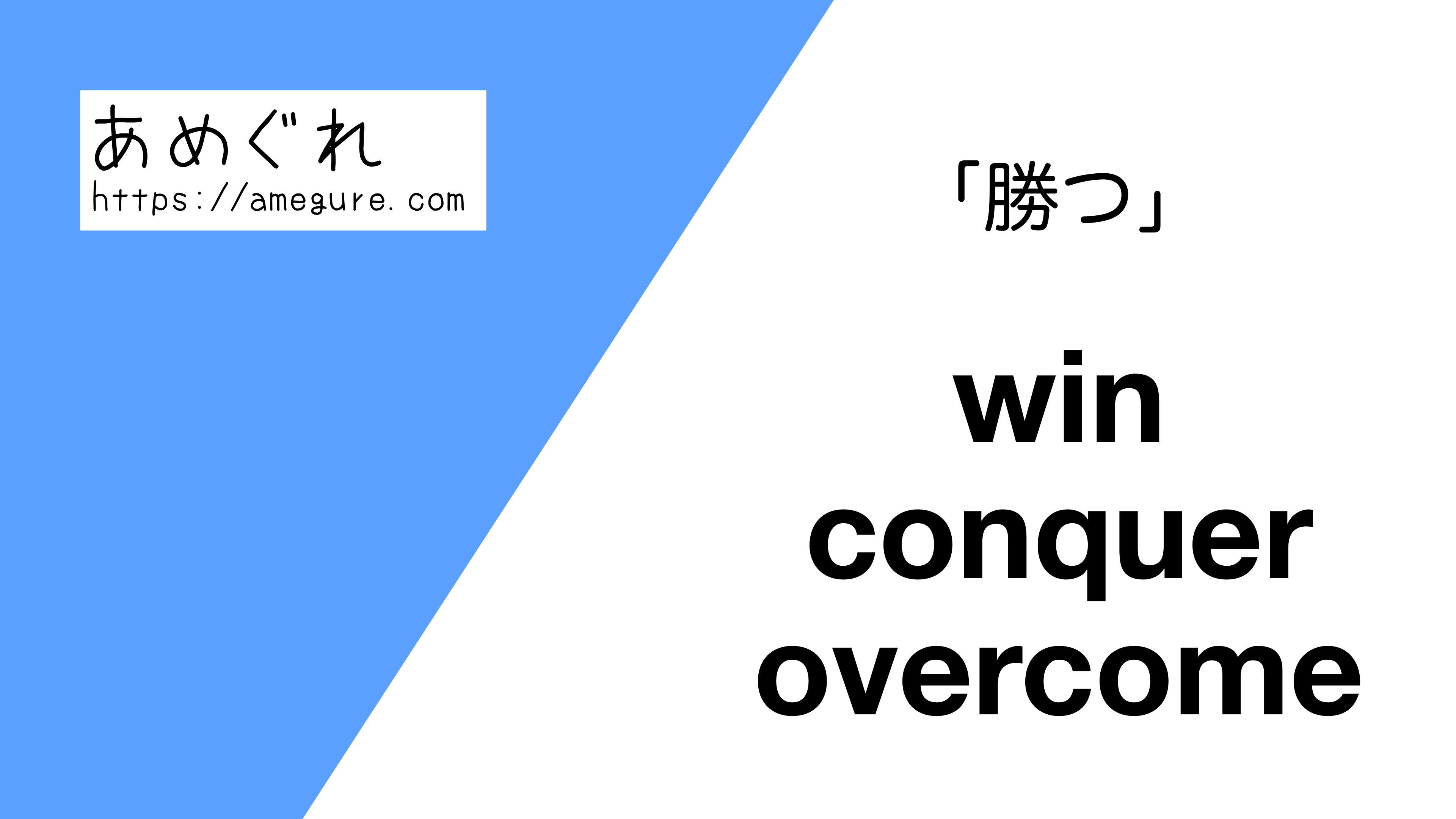 win-conquer-overcome違い