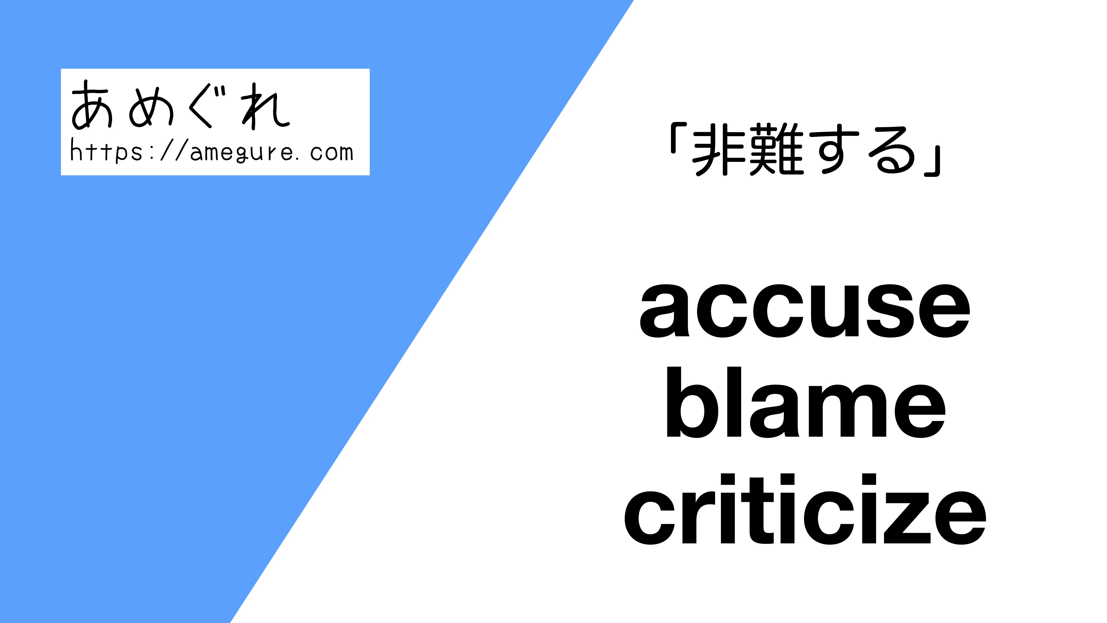 accuse-blame-criticize違い