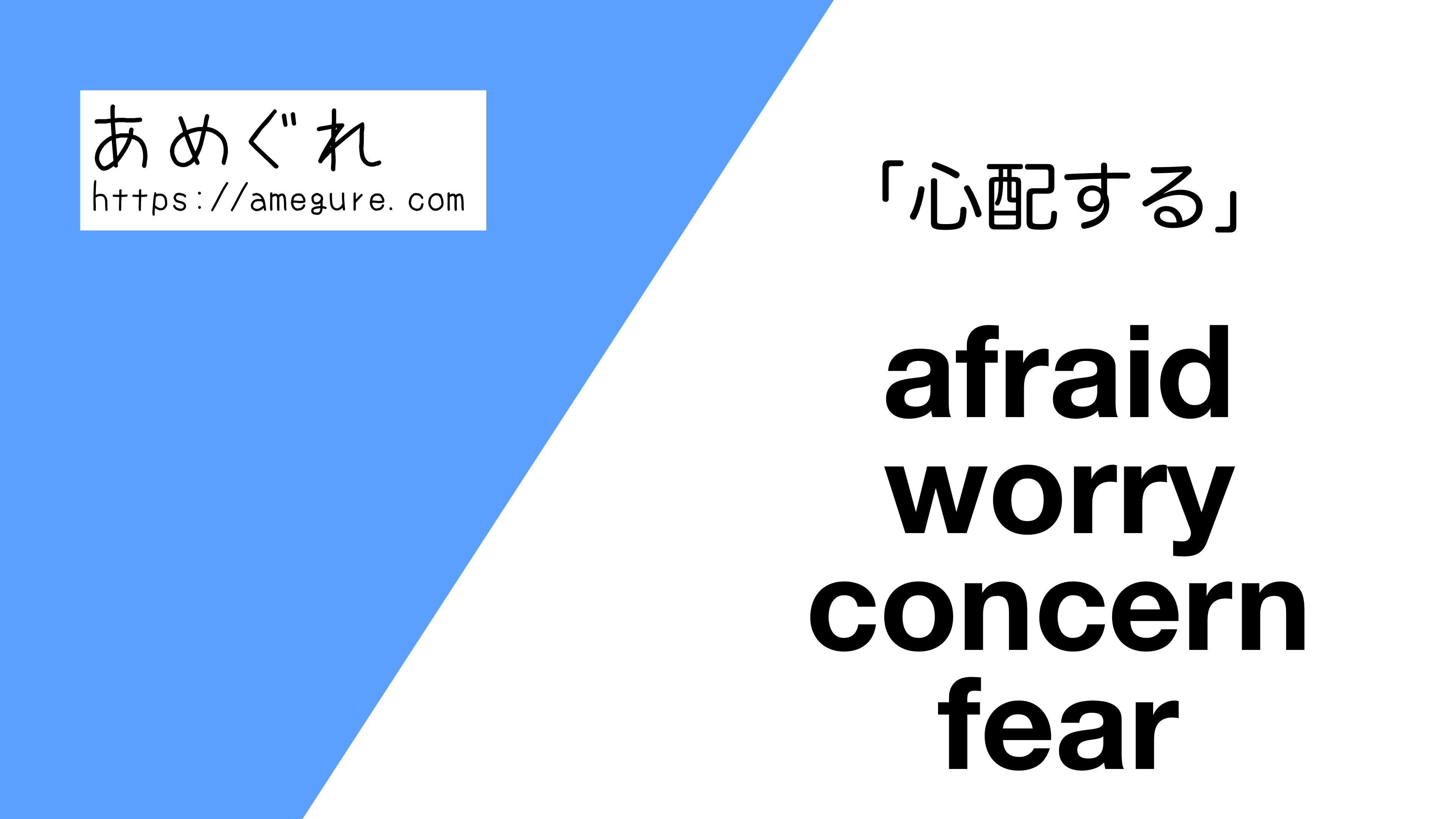 afraid-worry-concern-fear違い