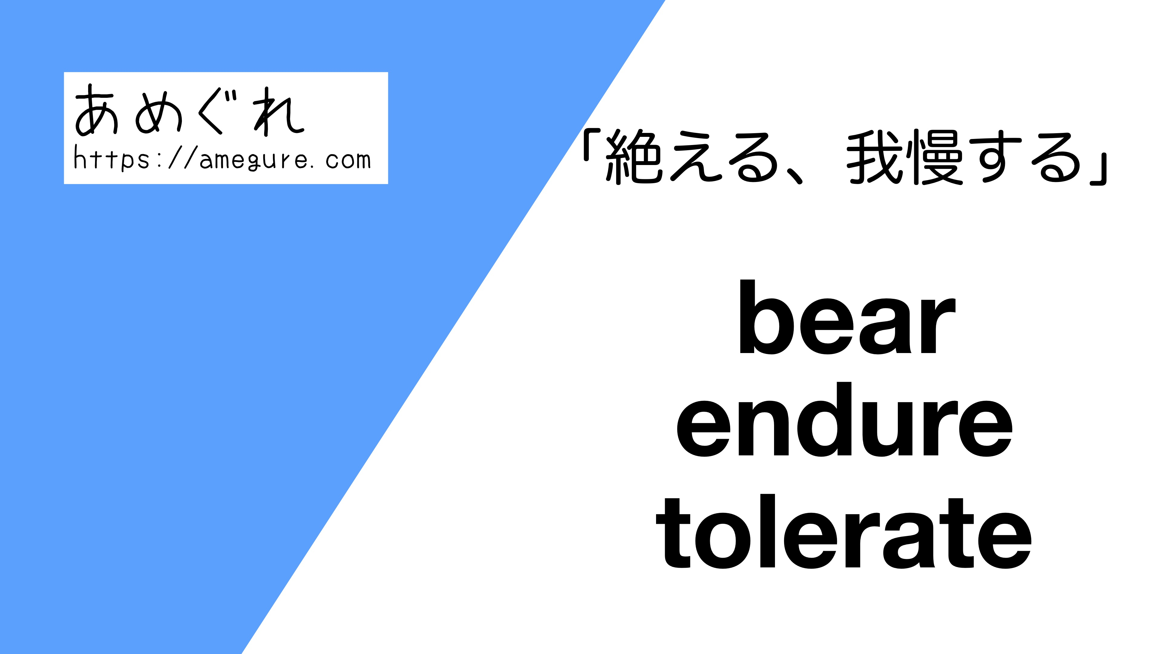 bear-endure-tolerate違い