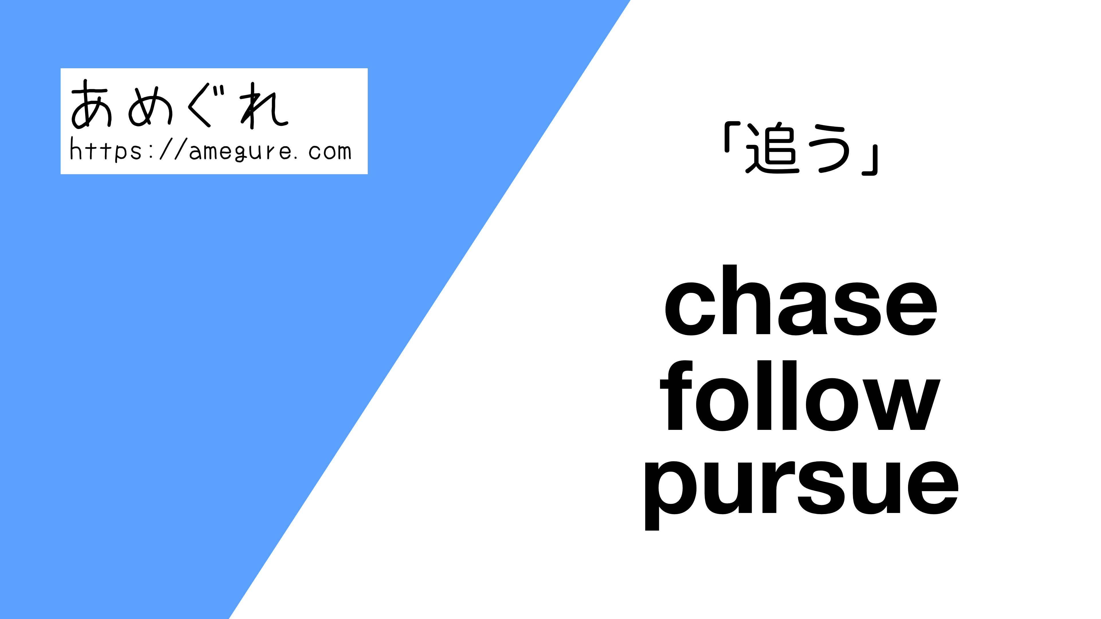 chase-follow-pursue違い