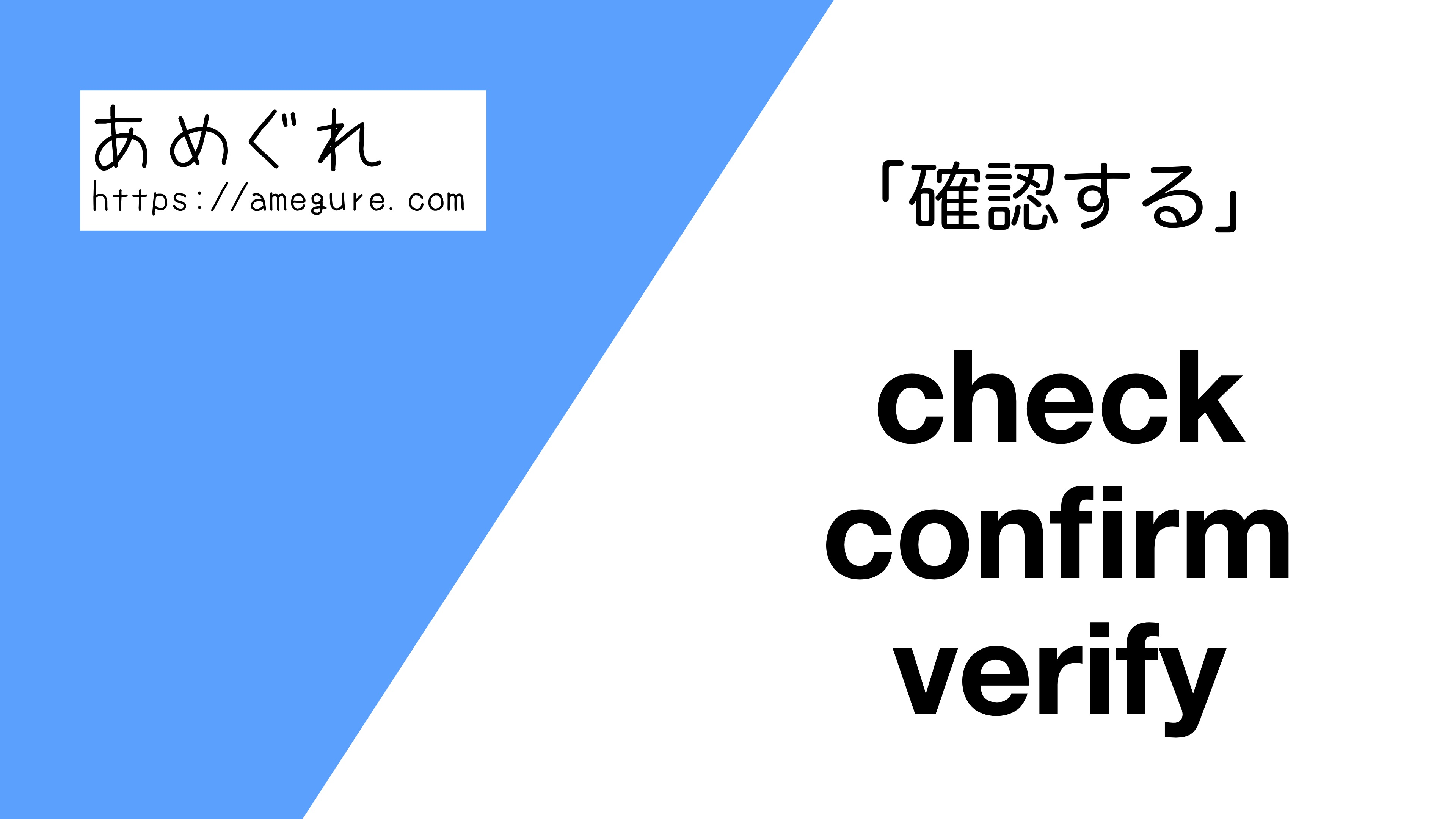 check-confirm-verify違い
