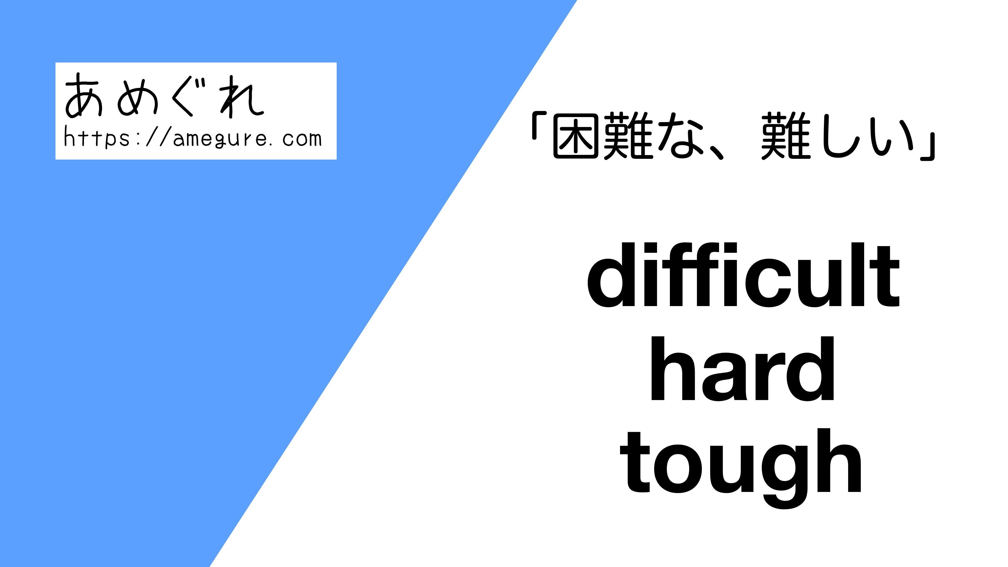difficult-hard-tough違い