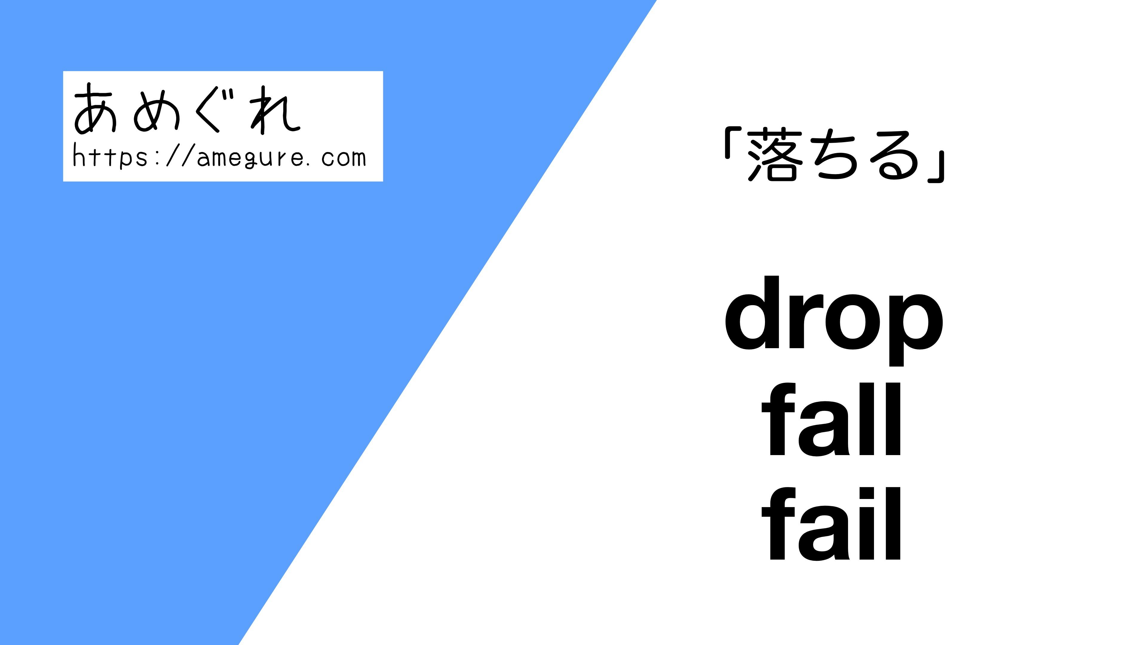drop-fall-fail違い