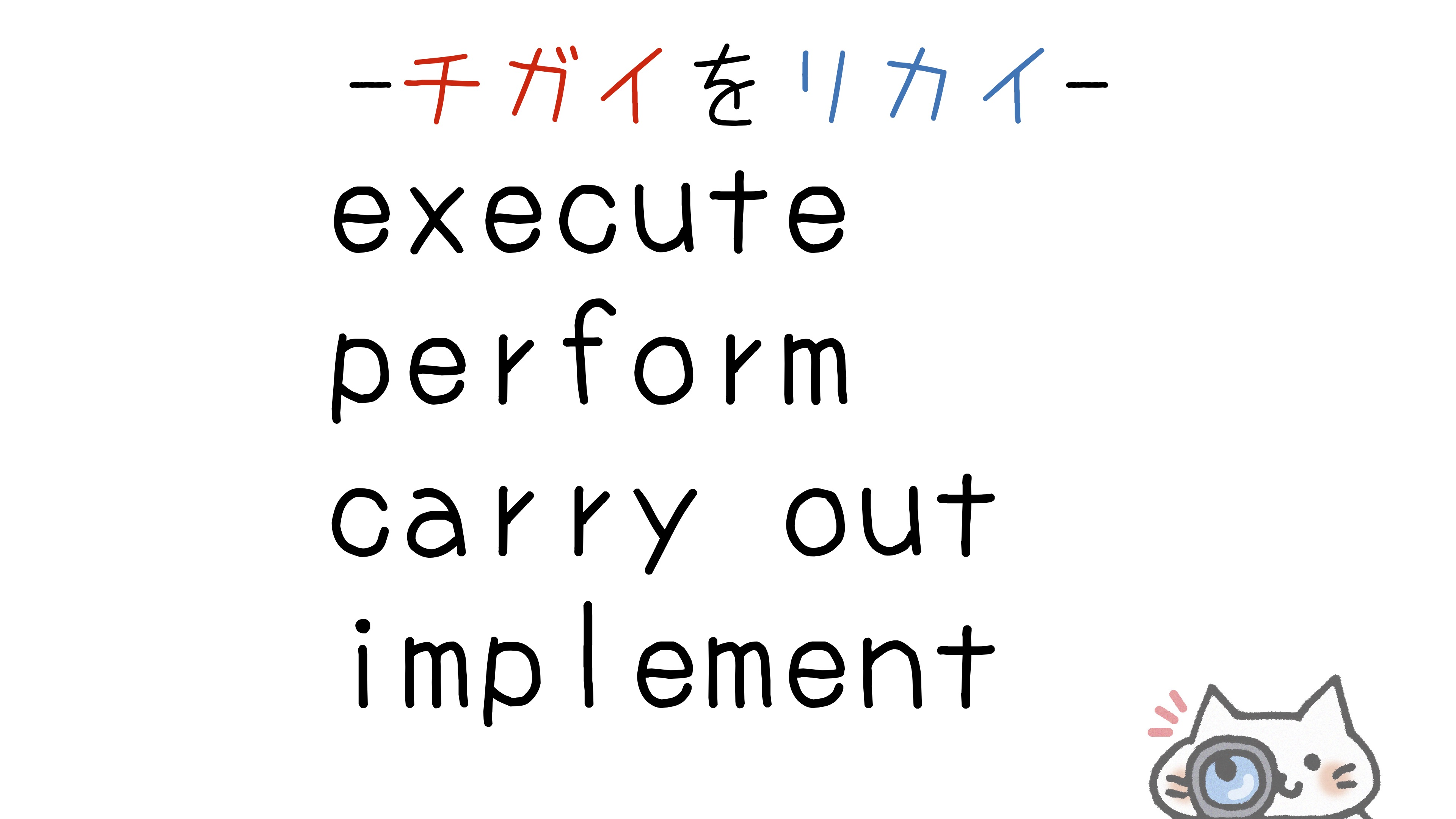 execute-perform-carry-out-implement違い