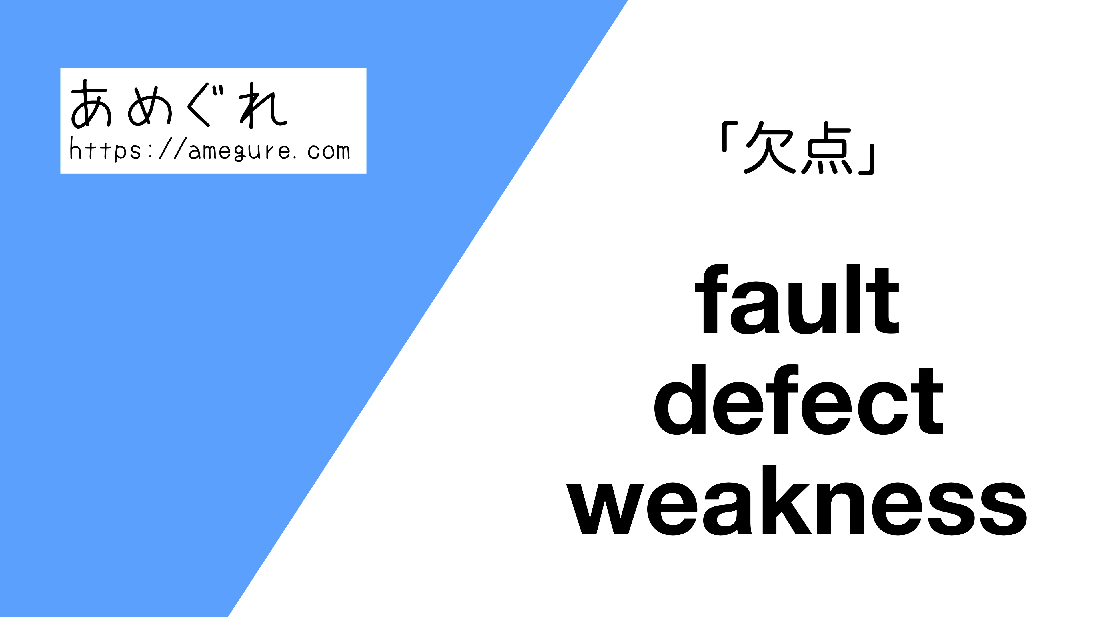 fault-defect-weakness違い