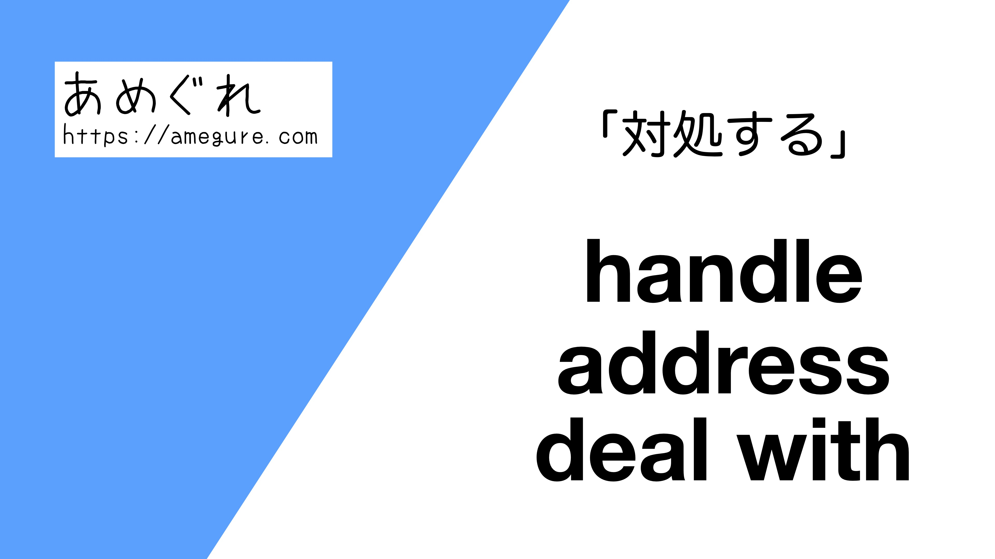 handle-address-deal-with違い