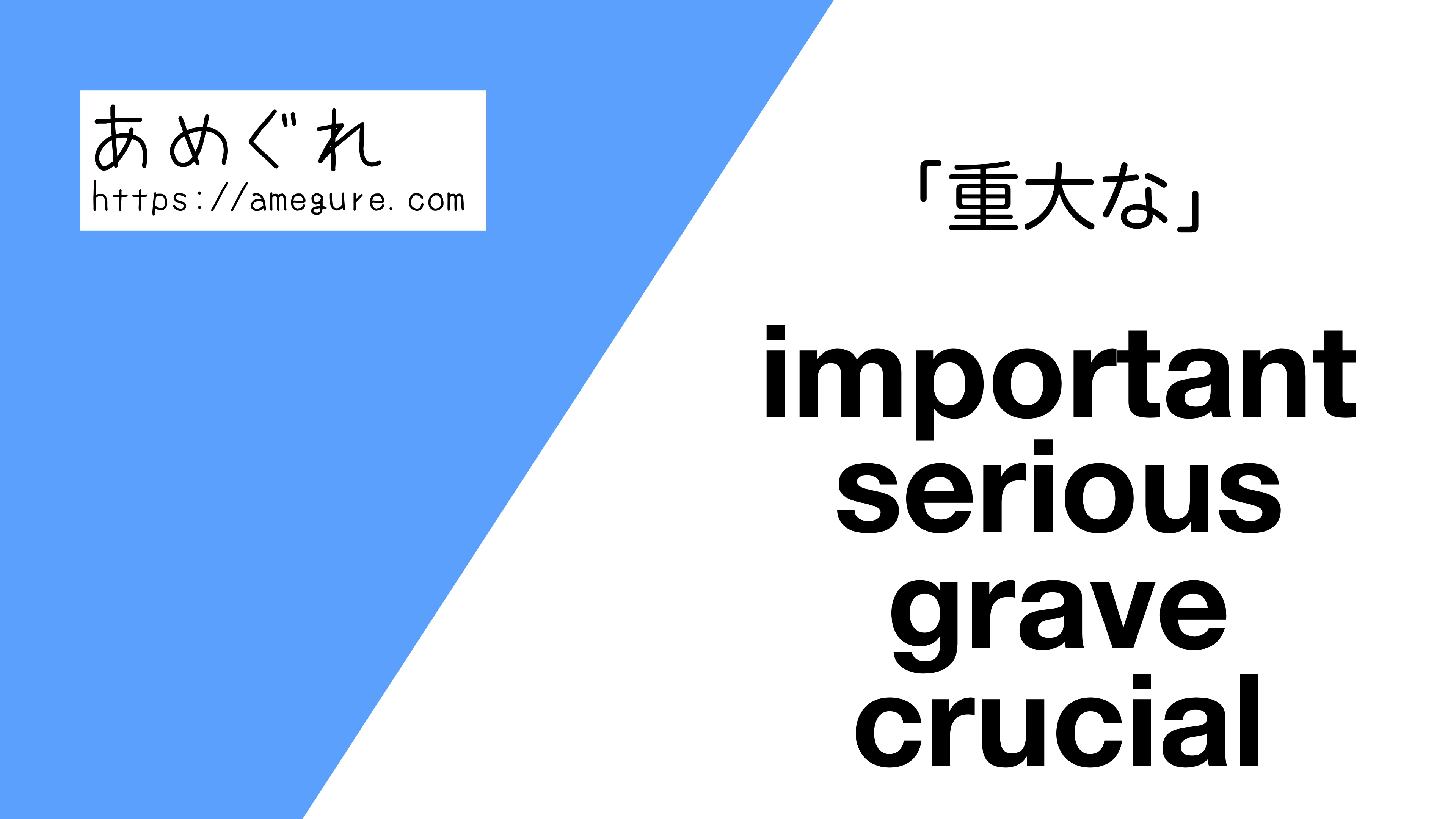 important-serious-grave-crucial違い