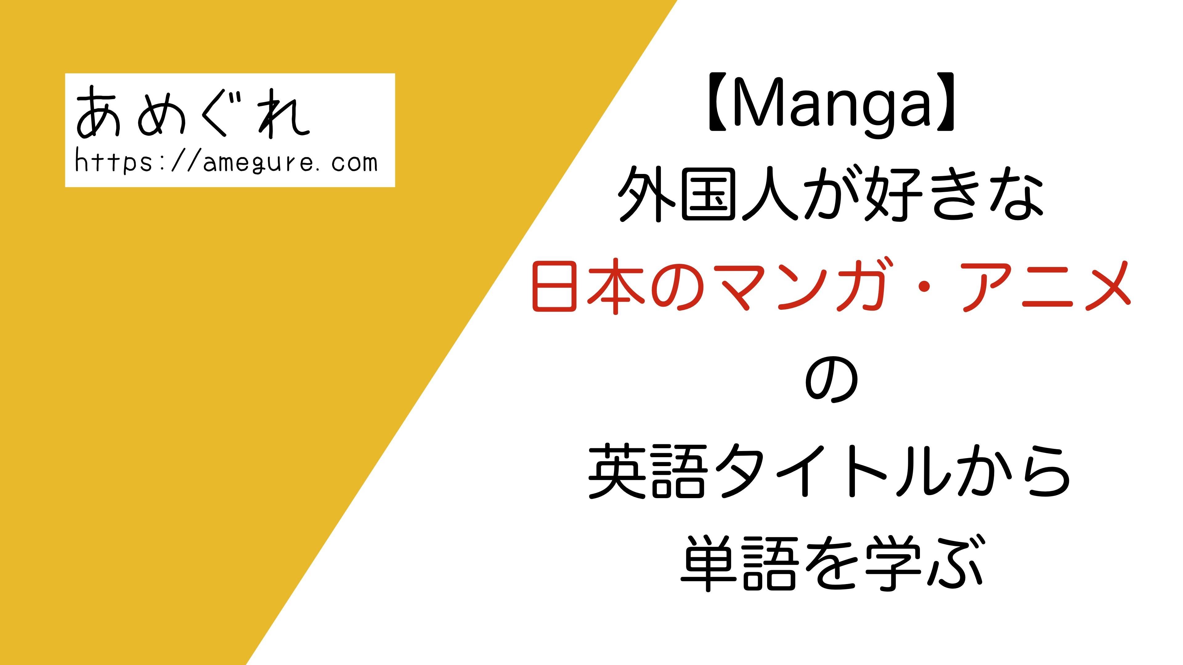 japanesemanga