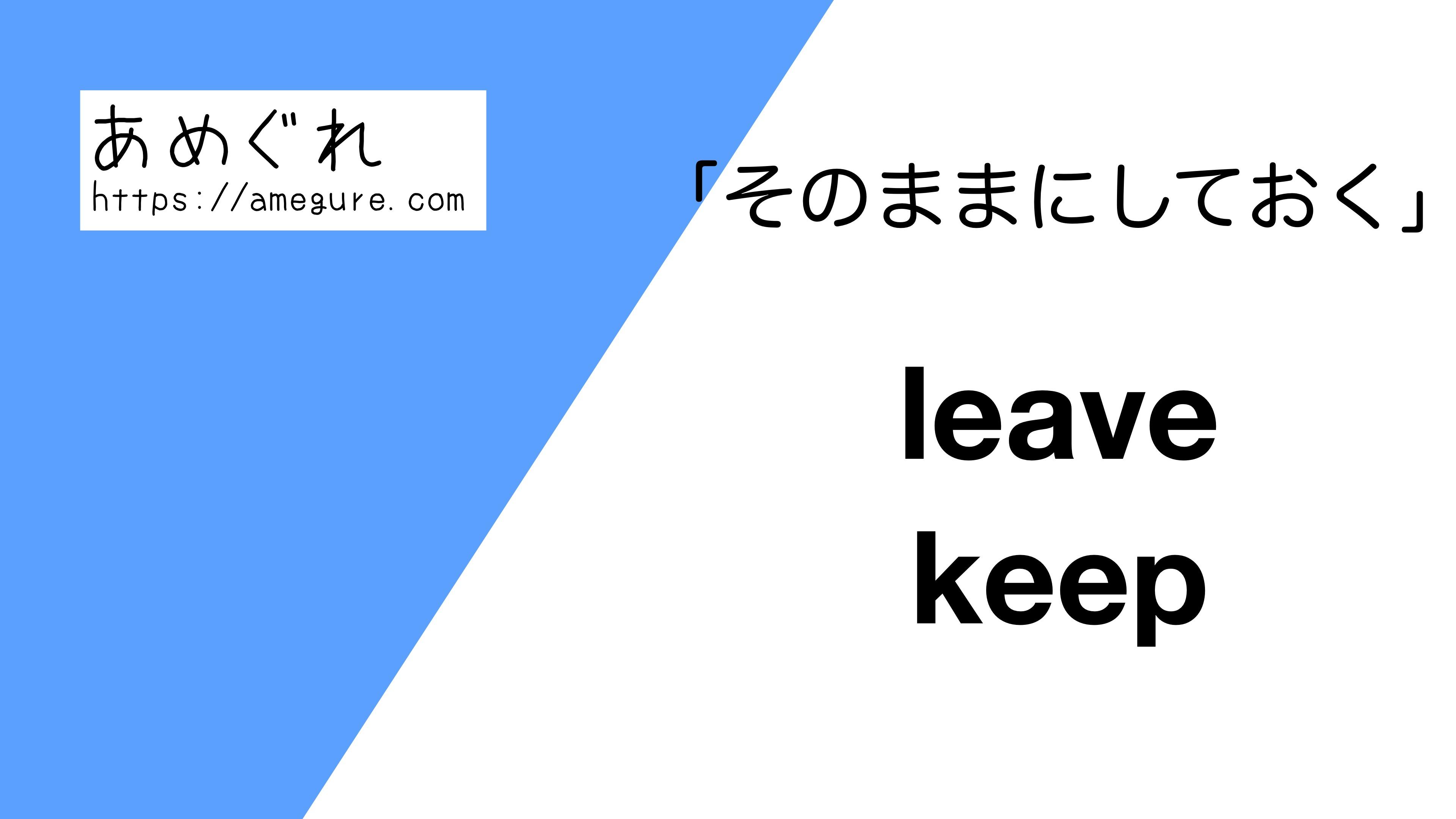leave-keep違い