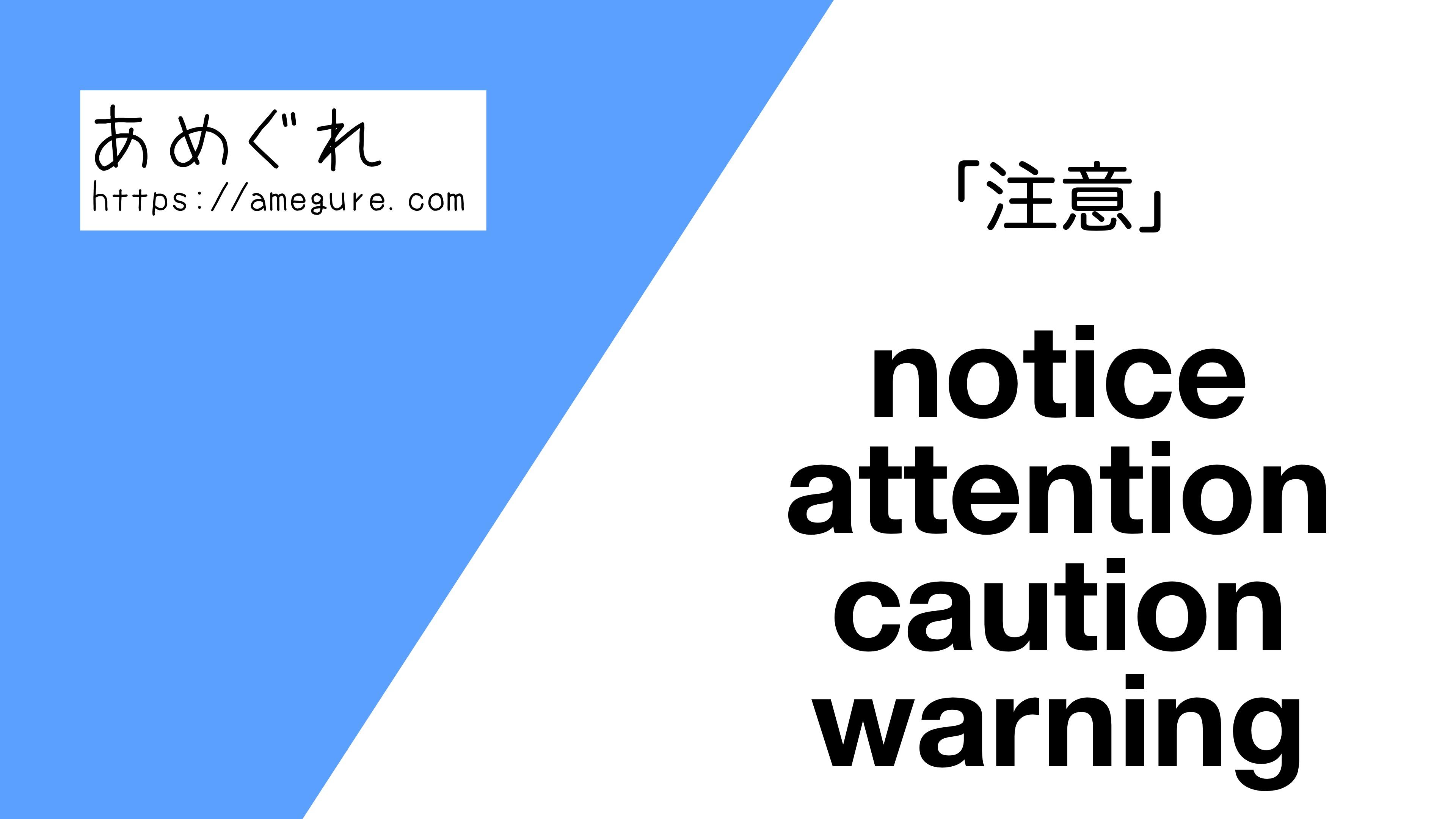 notice-attention-caution-warning違い