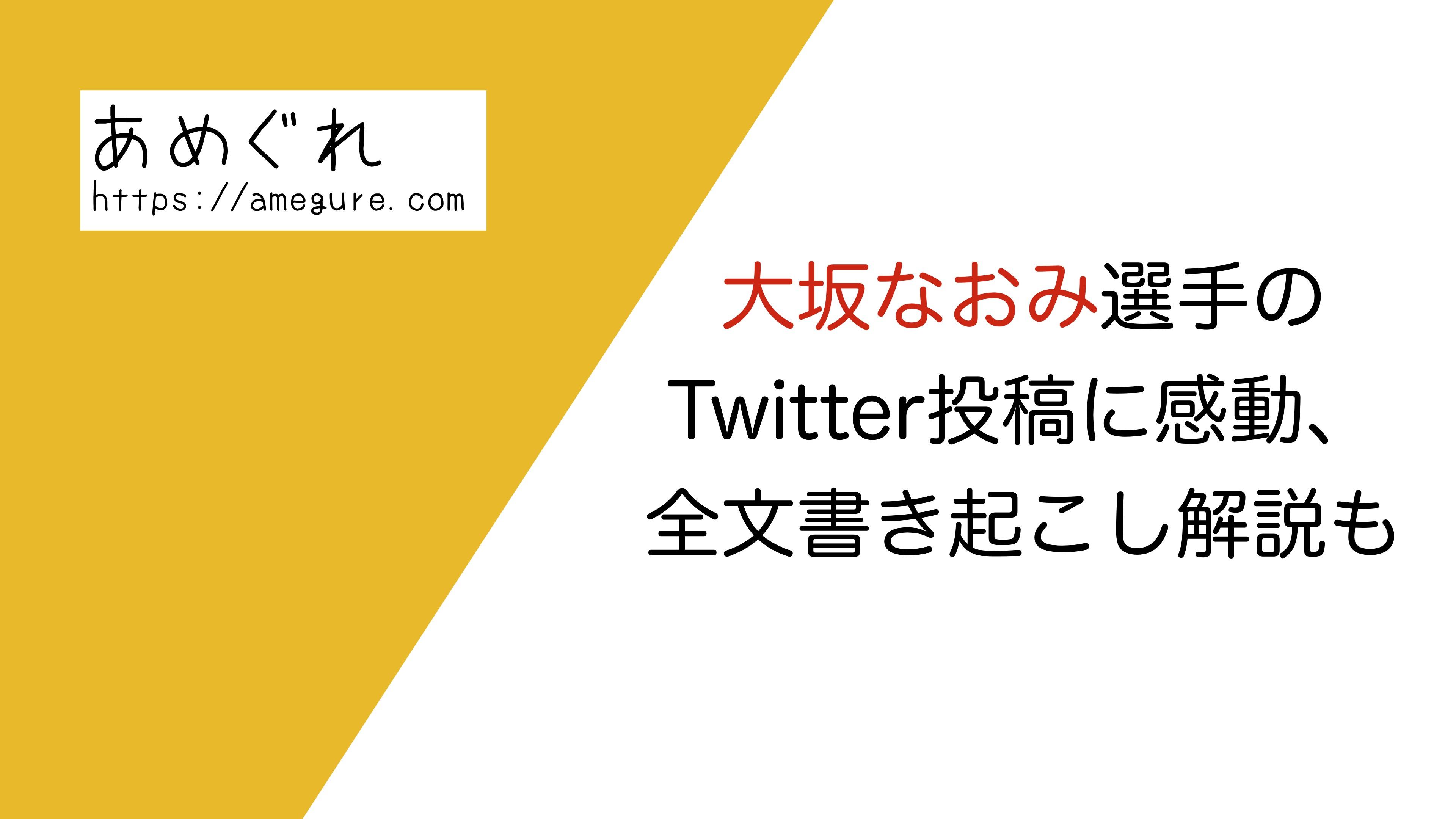 大坂なおみツイッター
