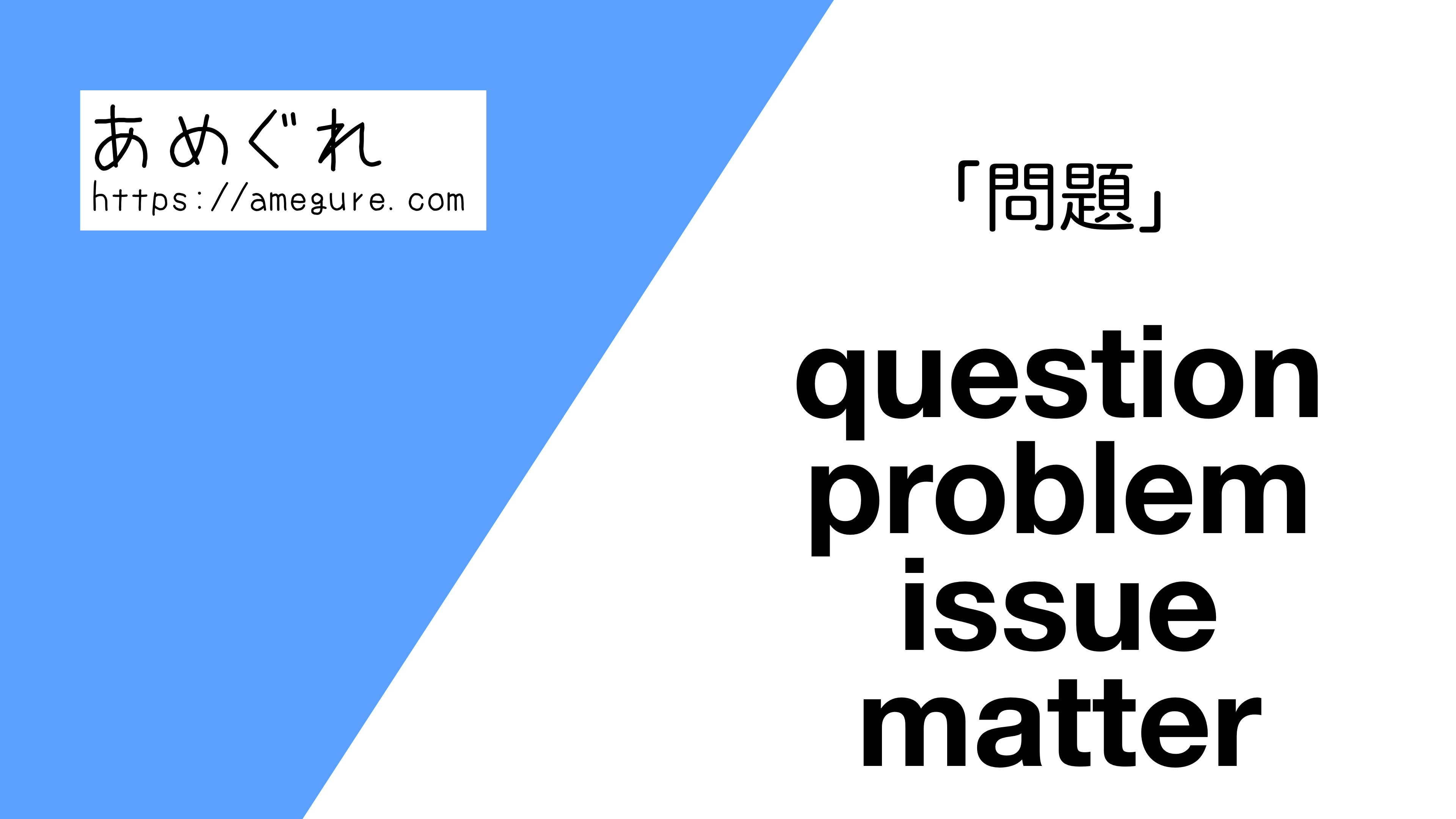 question-problem-issue-matter違い